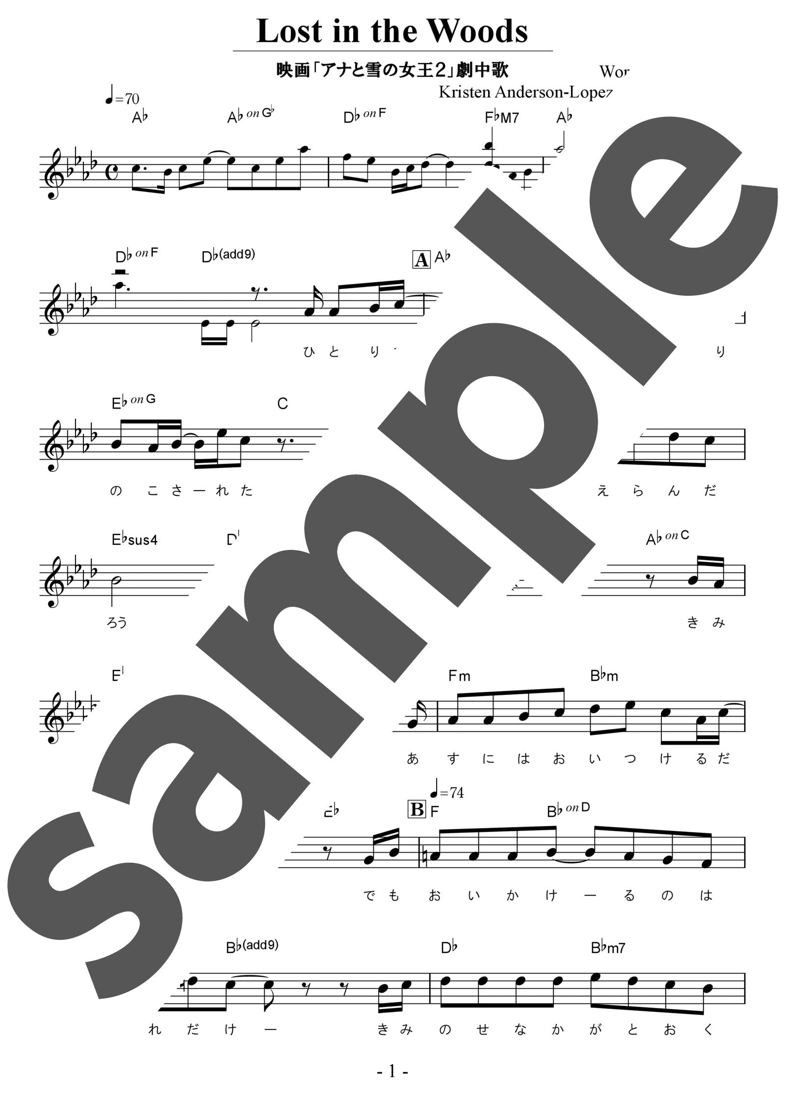 「恋の迷い子」のサンプル楽譜