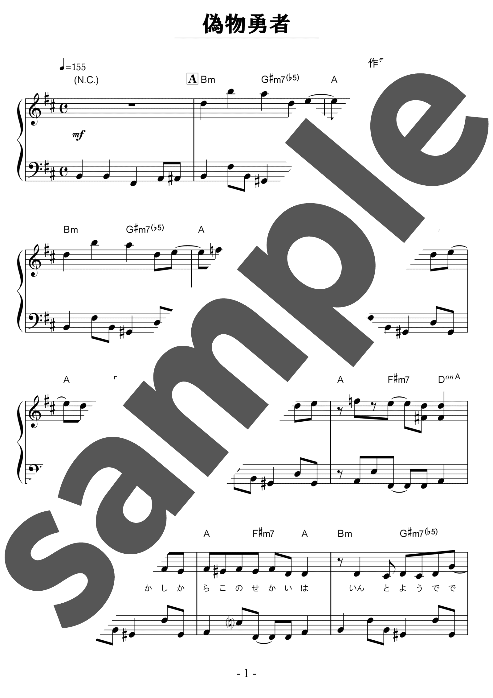 「偽物勇者」のサンプル楽譜