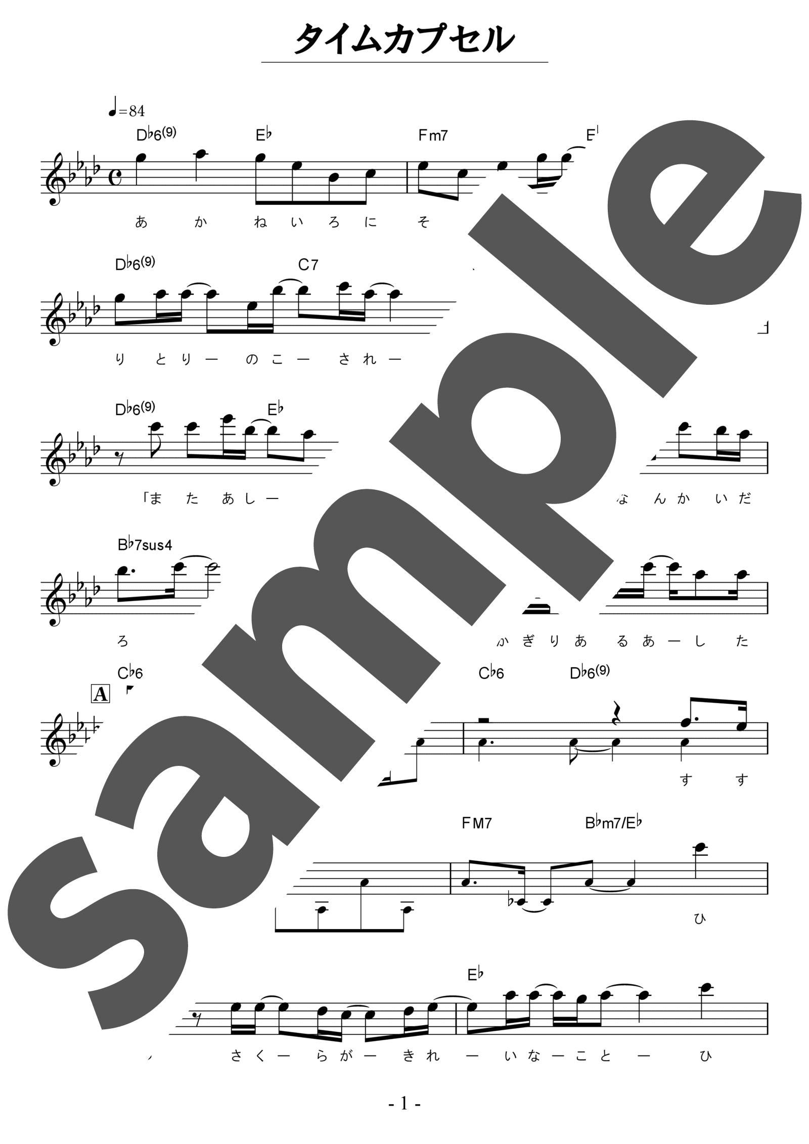 「タイムカプセル」のサンプル楽譜