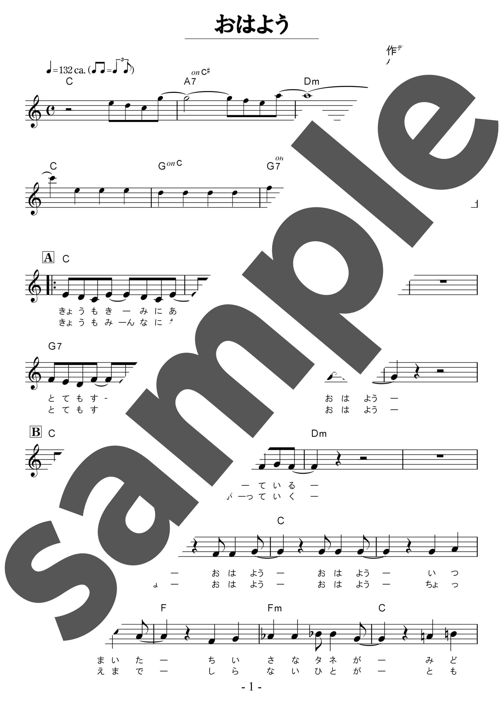 「おはよう」のサンプル楽譜