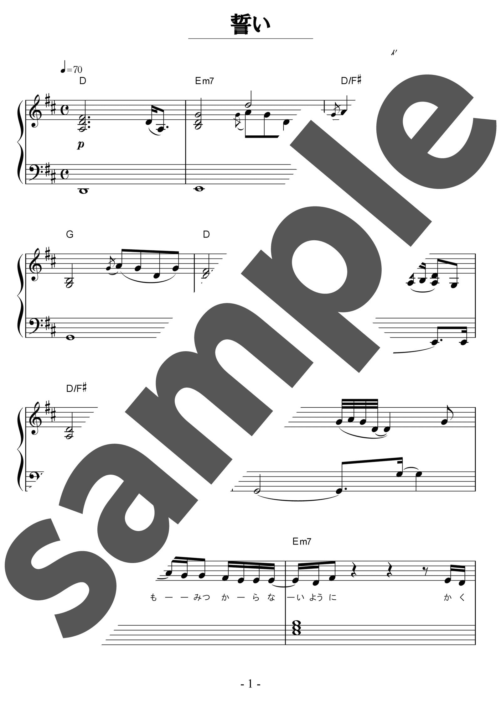 「誓い」のサンプル楽譜