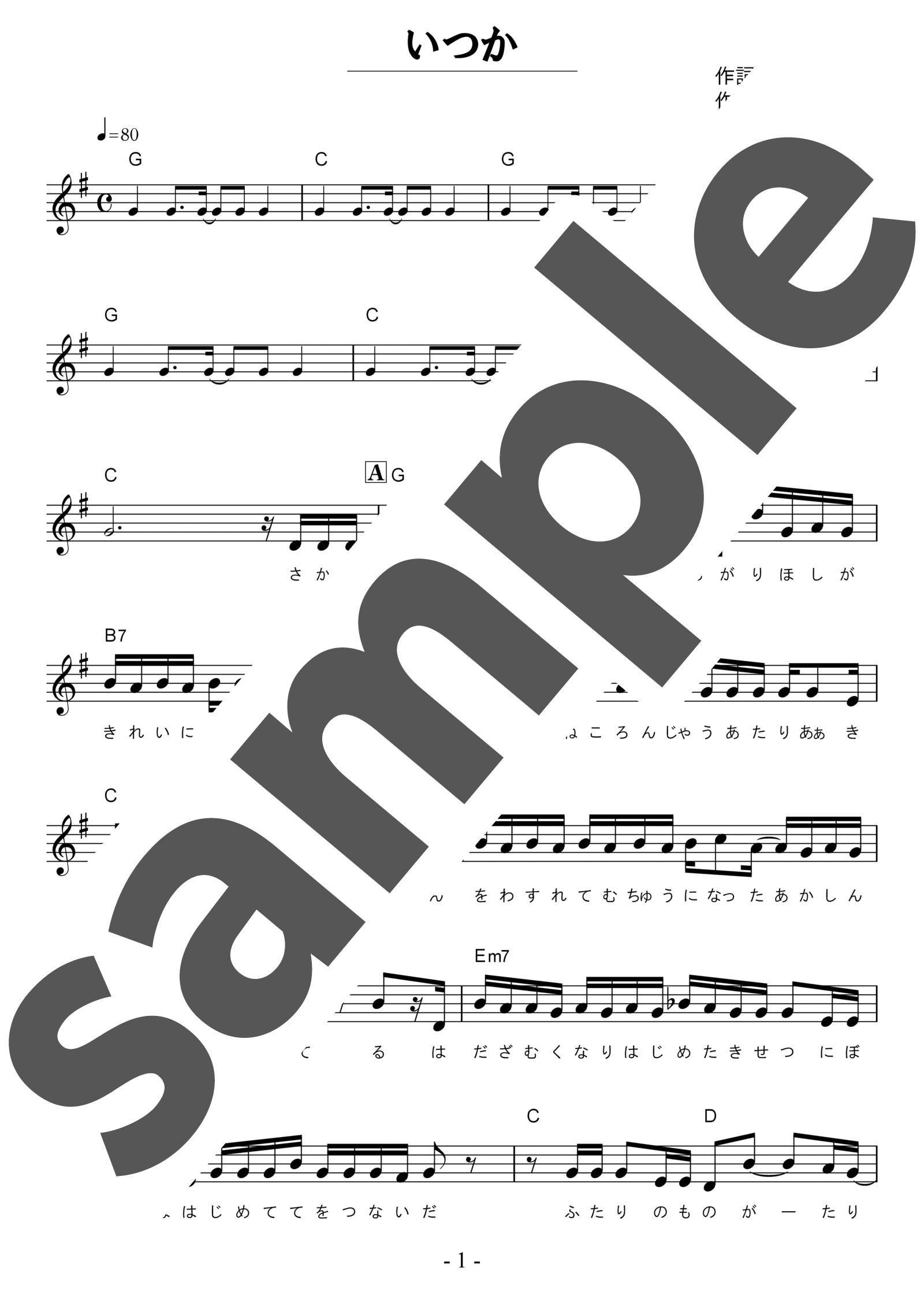 「いつか」のサンプル楽譜