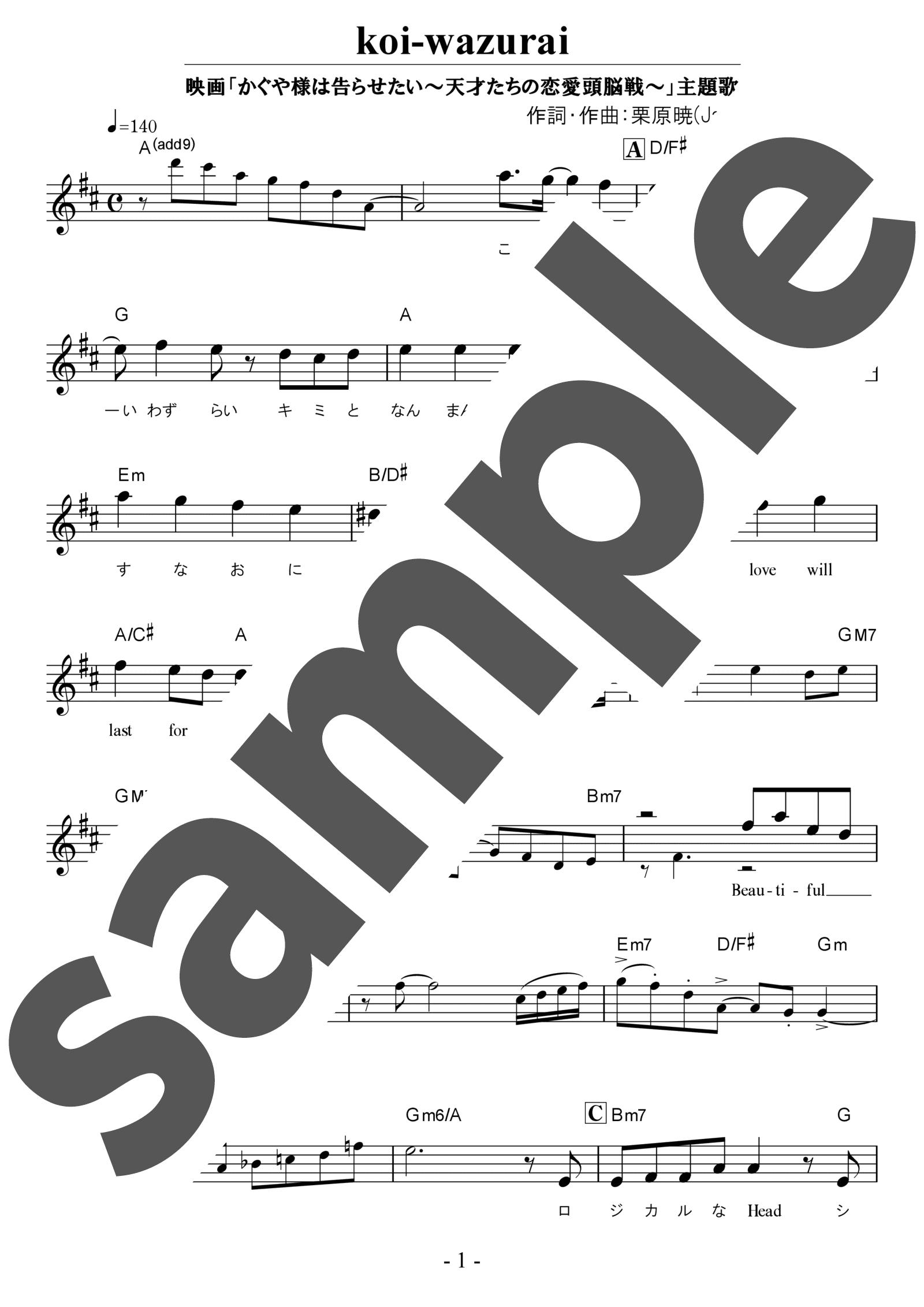 「koi-wazurai」のサンプル楽譜