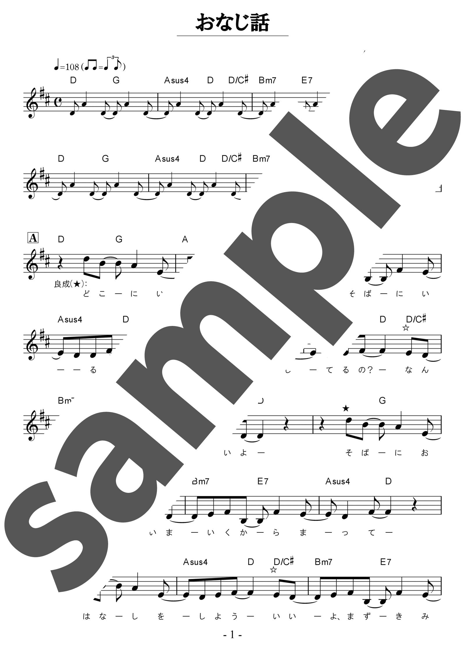 「おなじ話」のサンプル楽譜