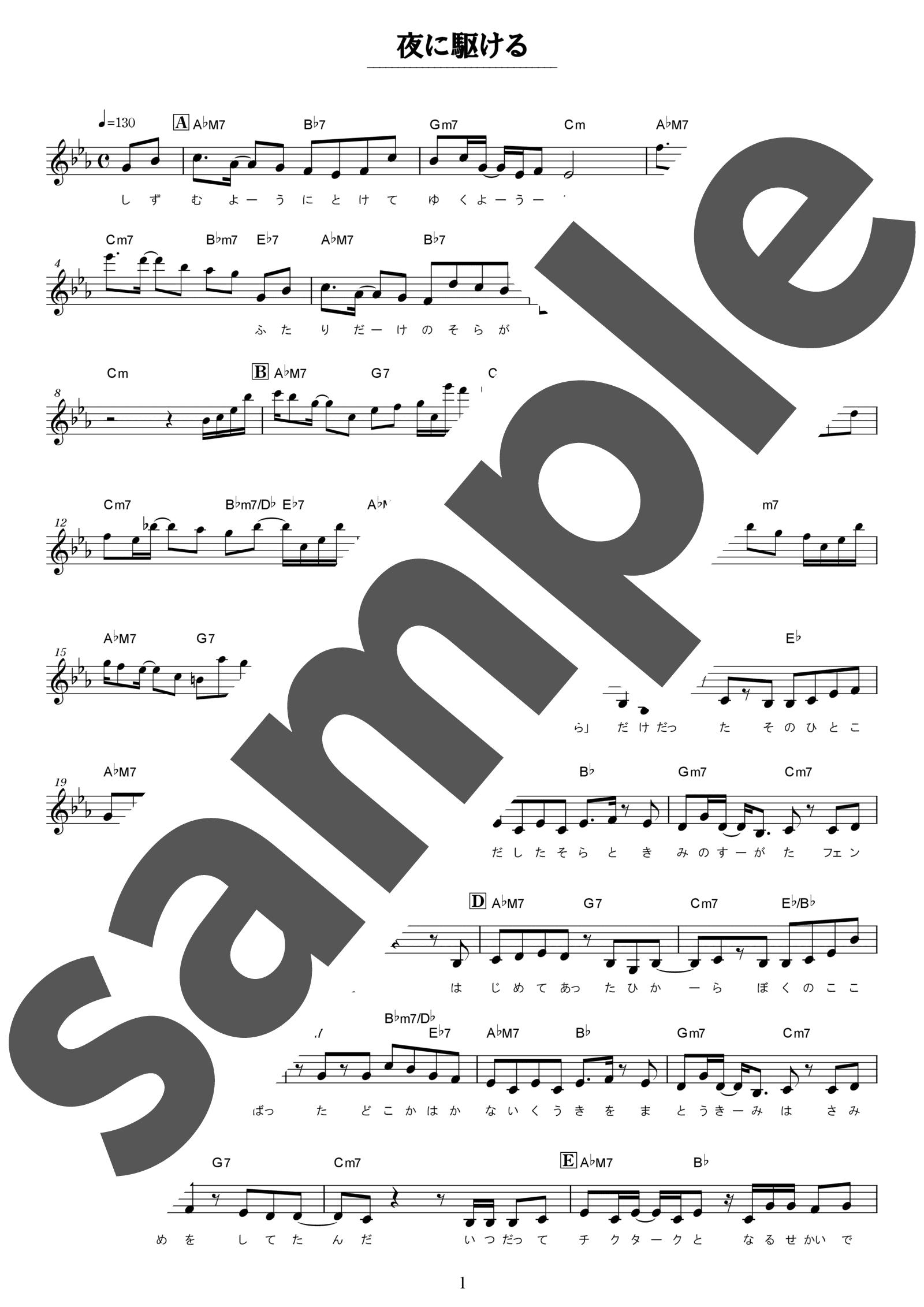 メロディ譜】夜に駆ける / YOASOBI - 楽譜アプリ フェアリー