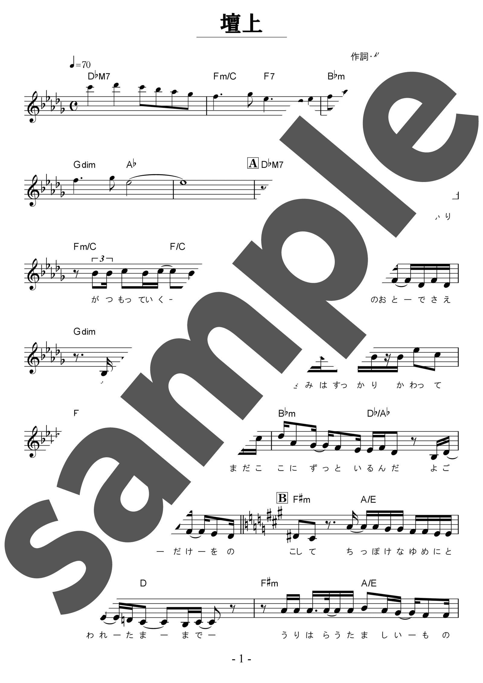 「壇上」のサンプル楽譜