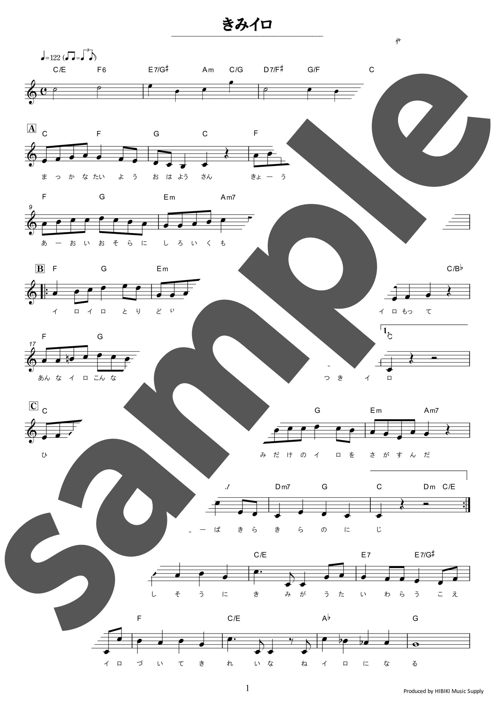 「きみイロ」のサンプル楽譜