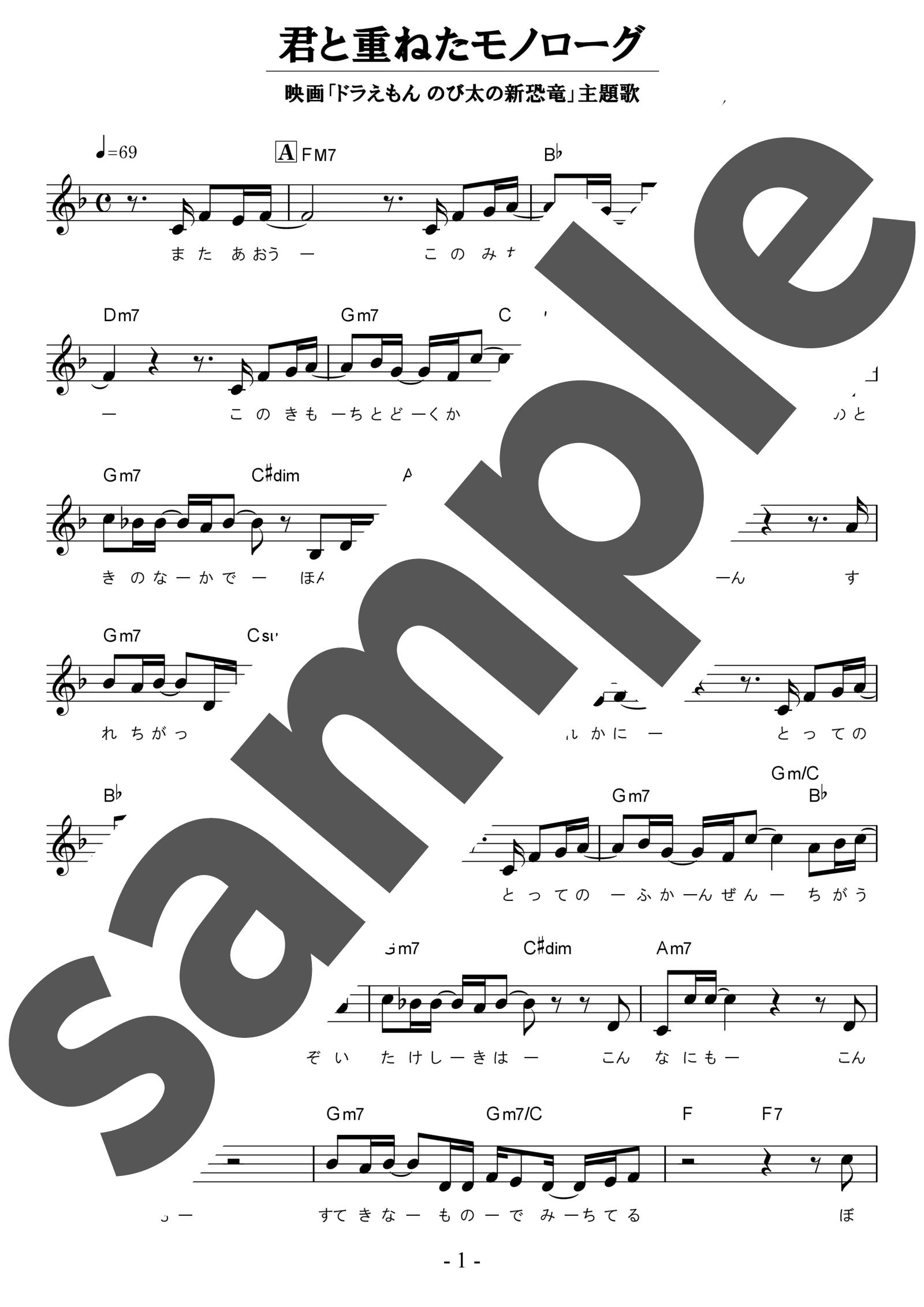 「君と重ねたモノローグ」のサンプル楽譜