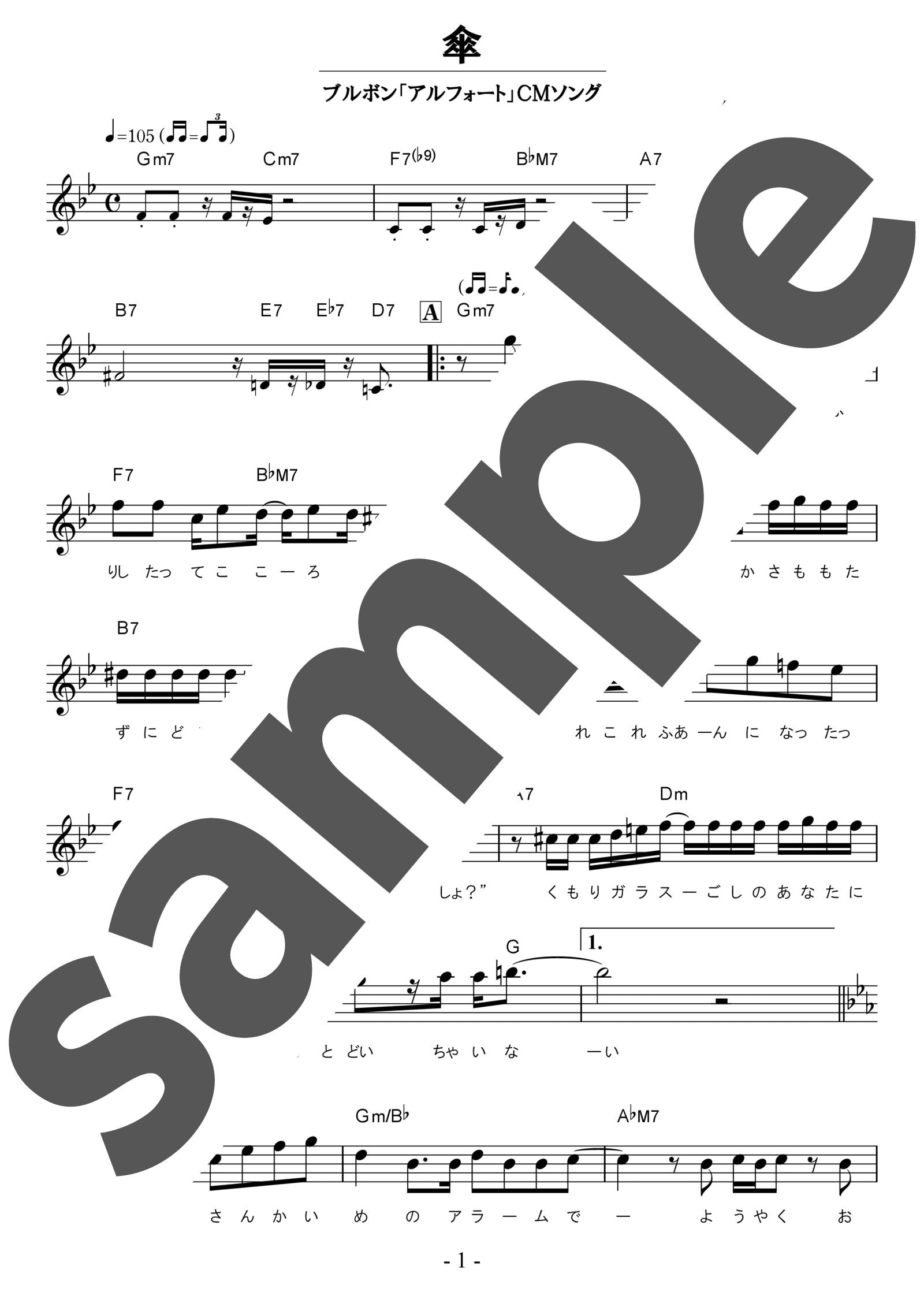 「傘」のサンプル楽譜