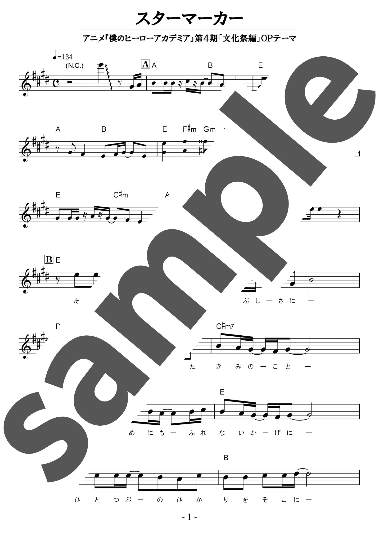 「スターマーカー」のサンプル楽譜