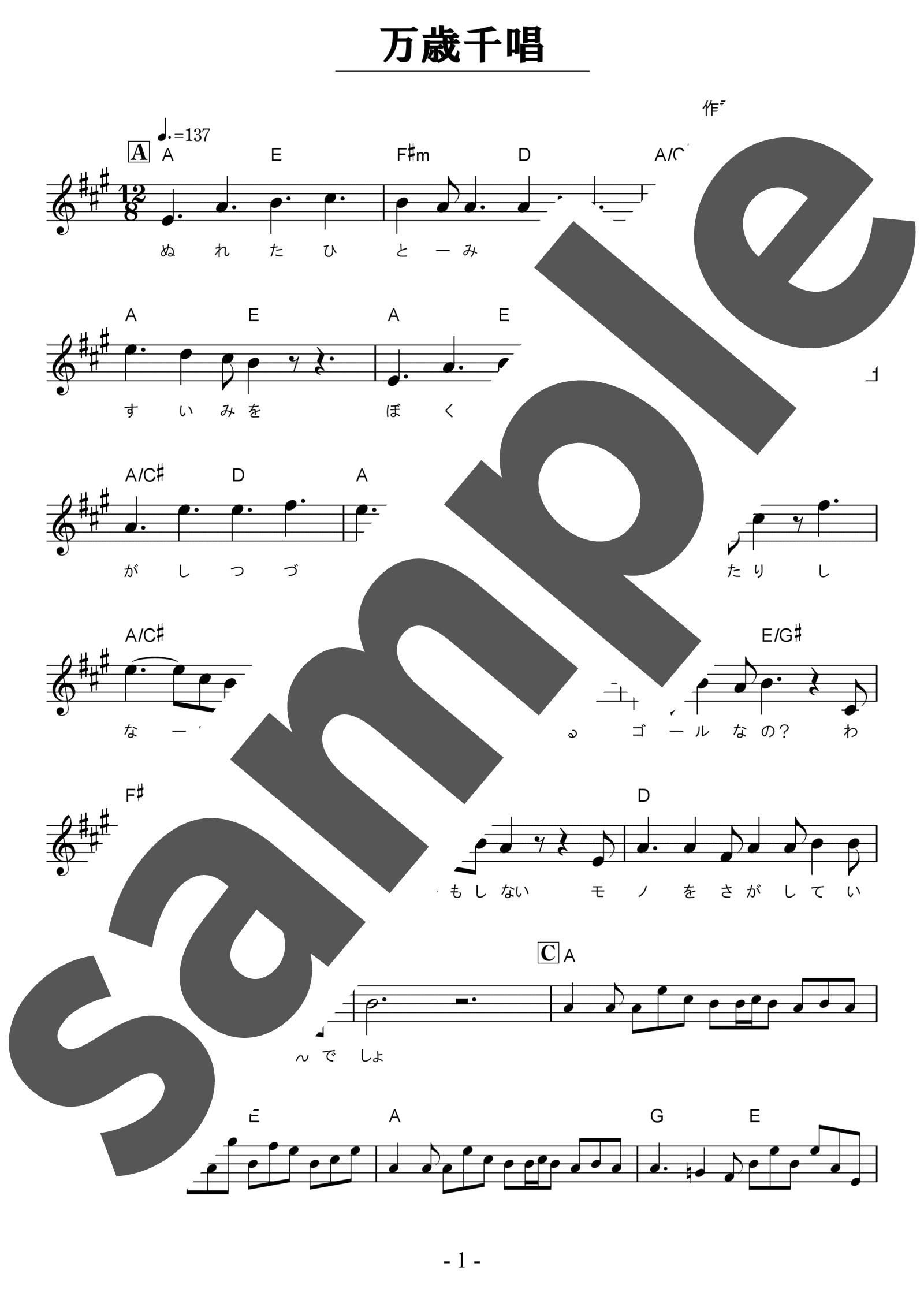 「万歳千唱」のサンプル楽譜