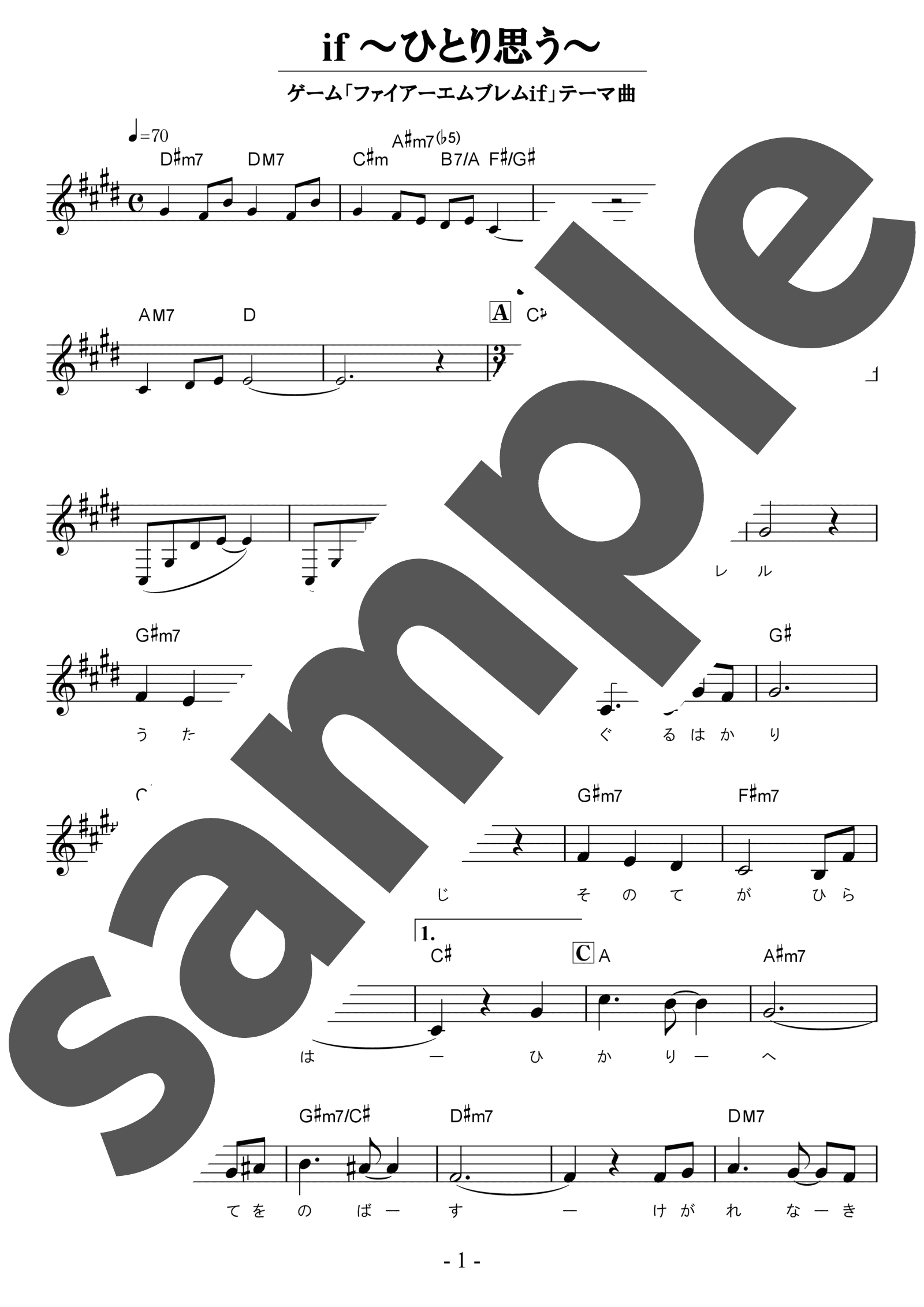 「if~ひとり思う~」のサンプル楽譜