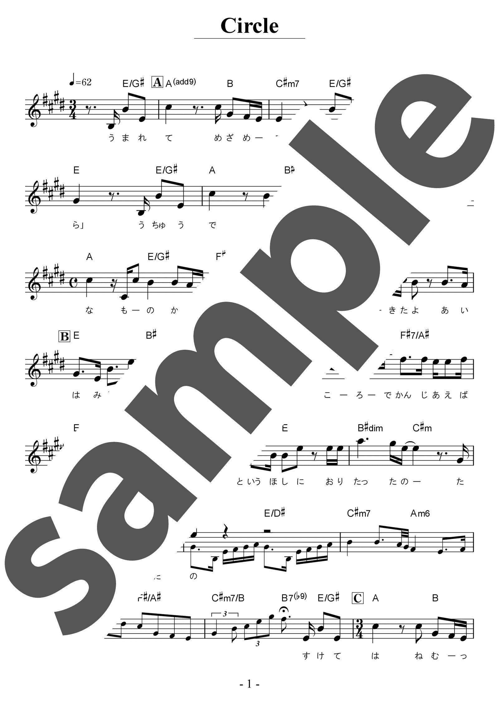 「Circle」のサンプル楽譜