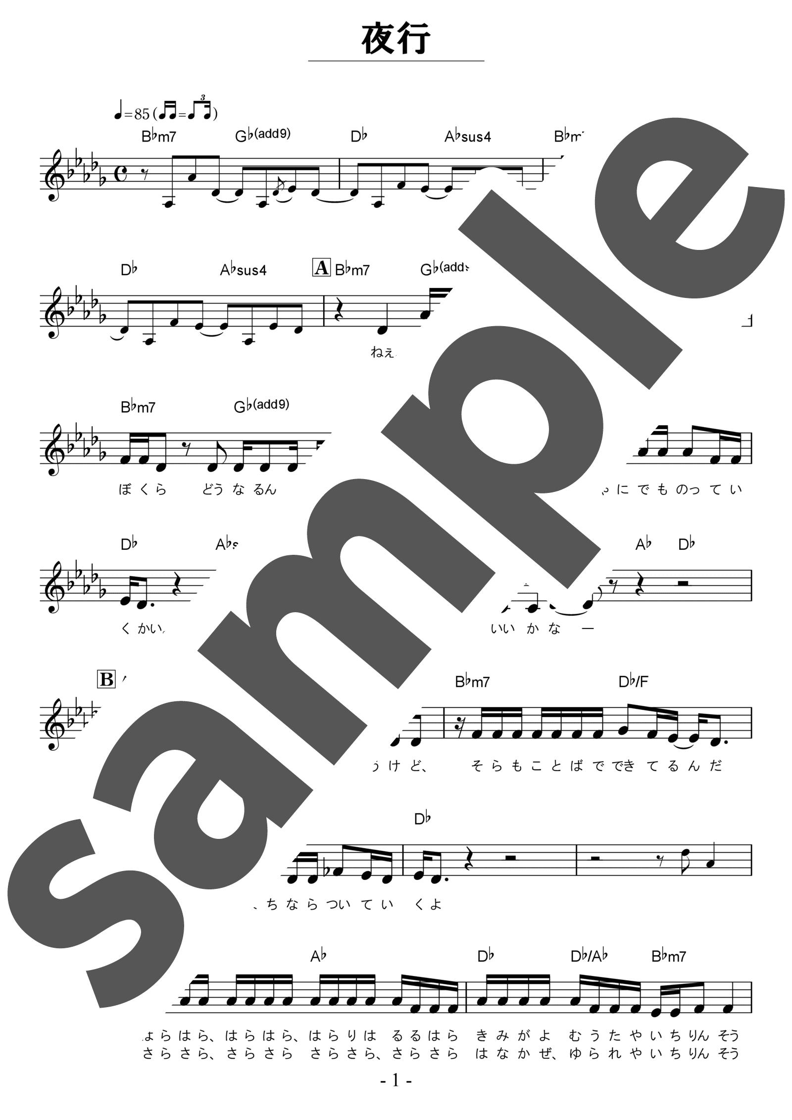 「夜行」のサンプル楽譜