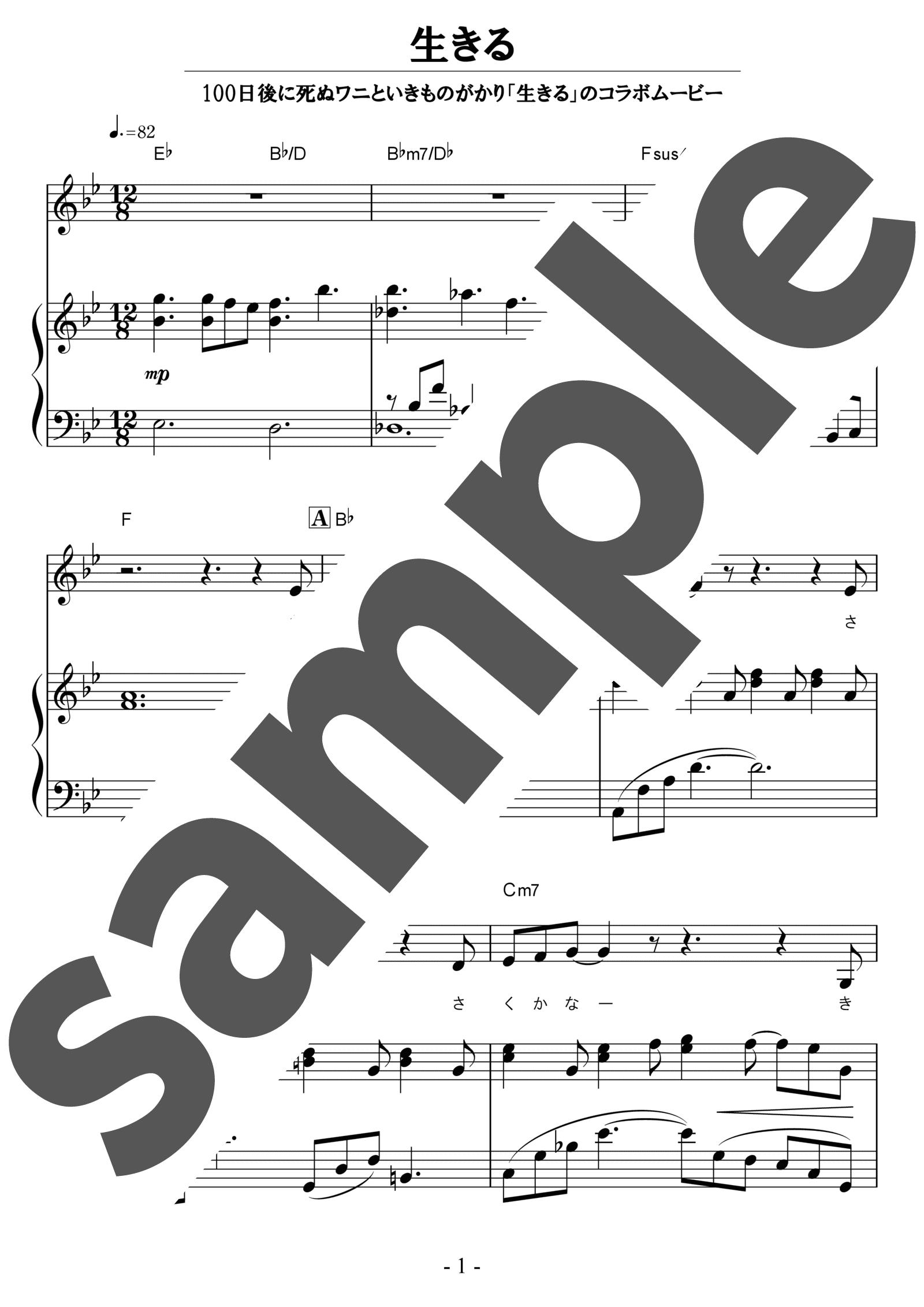 「生きる」のサンプル楽譜