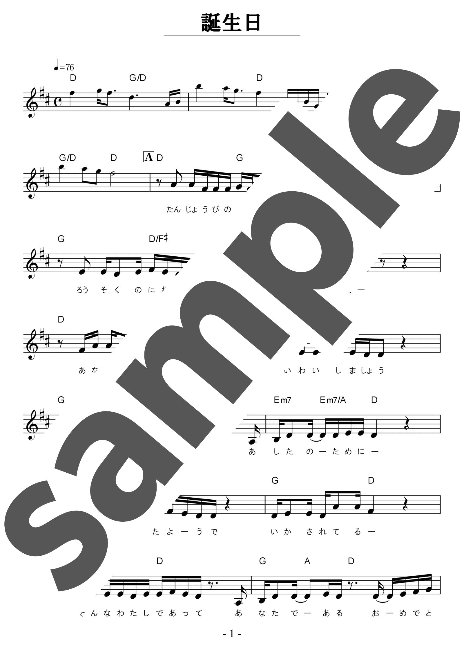 「誕生日」のサンプル楽譜