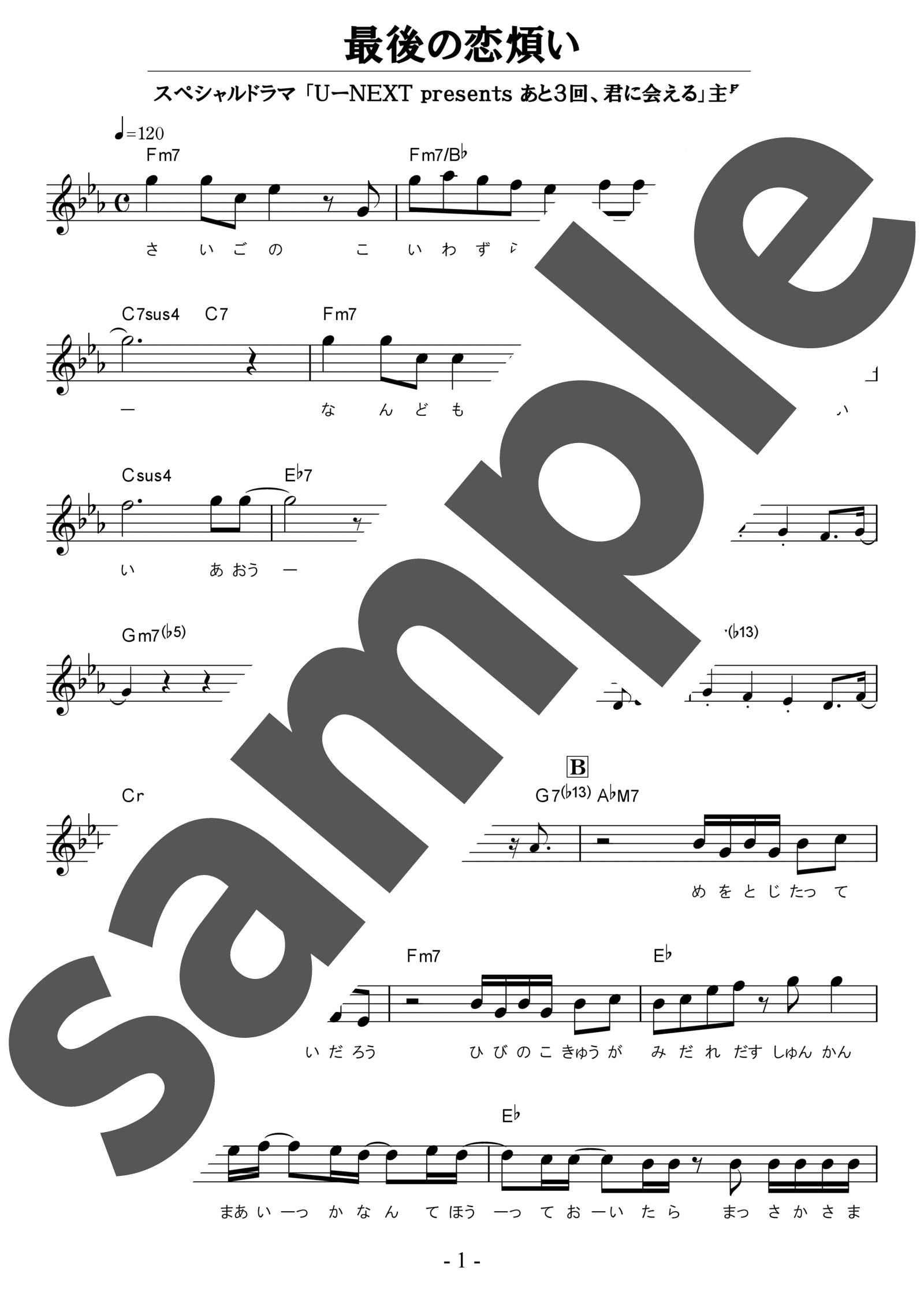 「最後の恋煩い」のサンプル楽譜