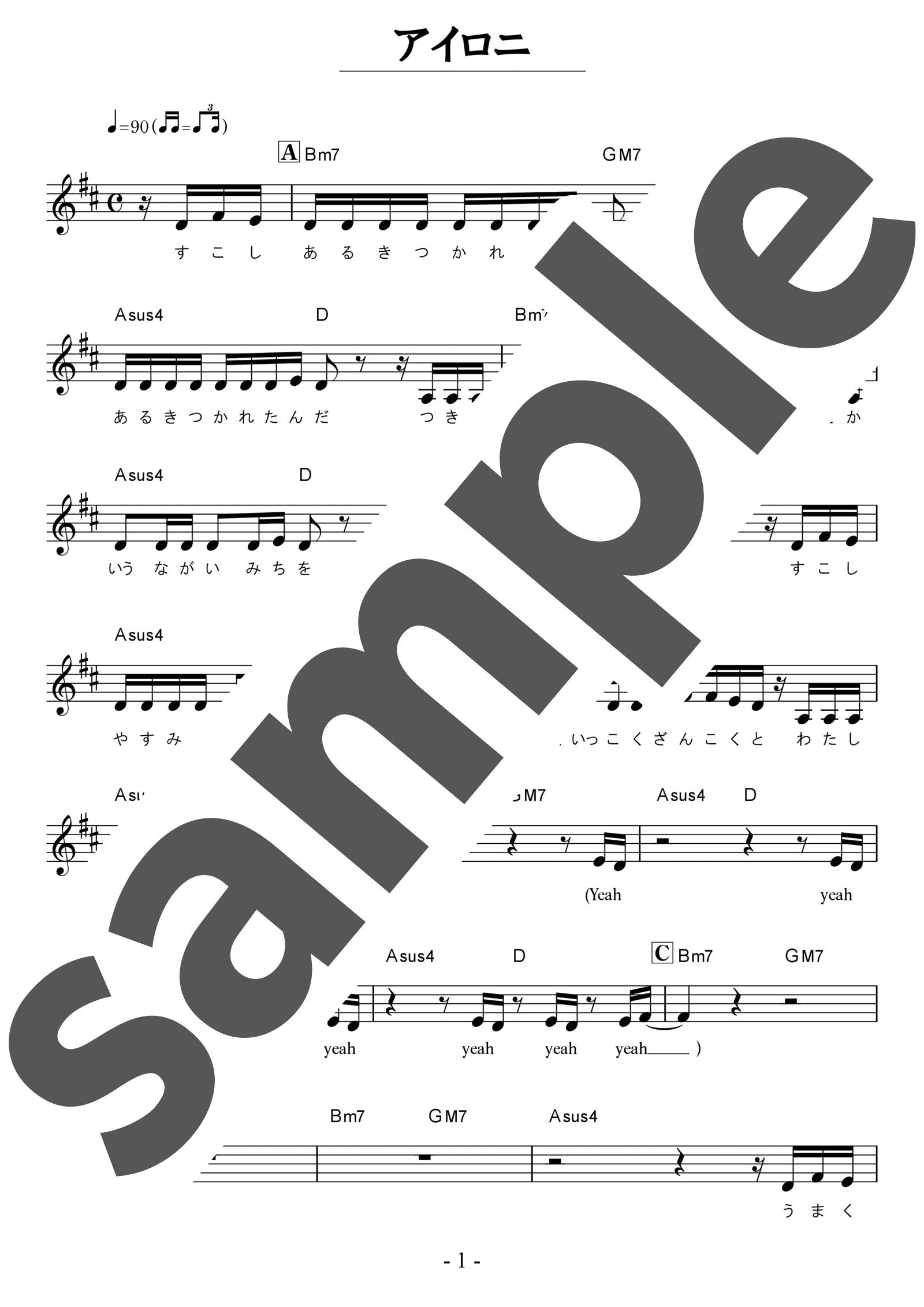 「アイロニ」のサンプル楽譜
