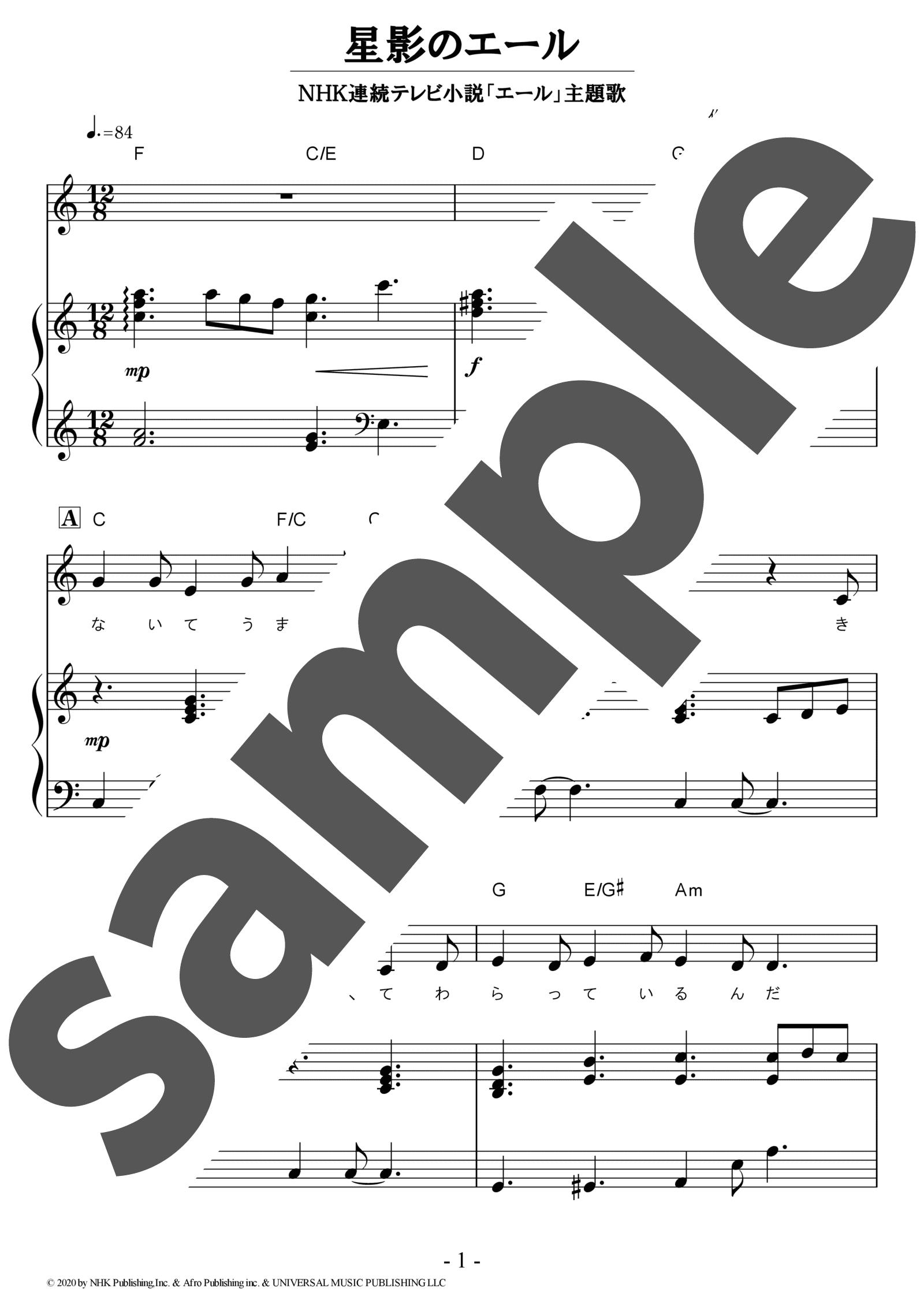 「星影のエール」のサンプル楽譜