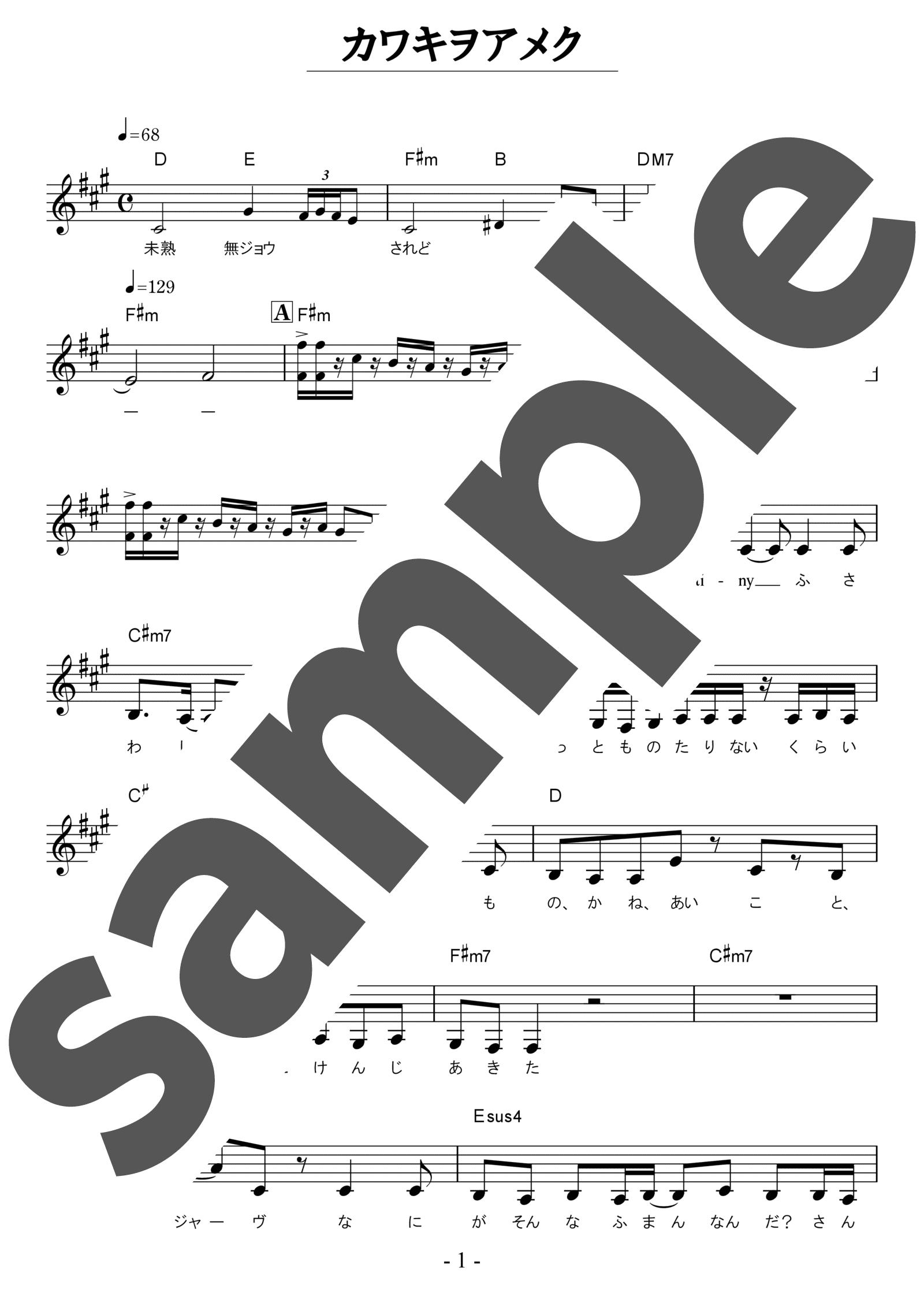 「カワキヲアメク」のサンプル楽譜