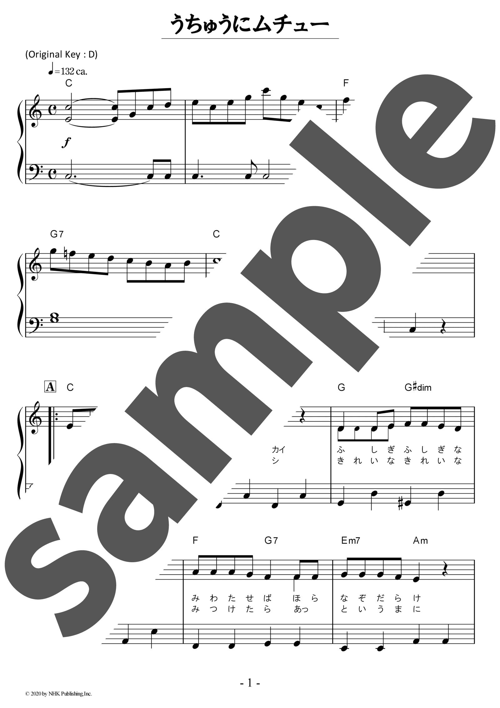 「うちゅうにムチュー」のサンプル楽譜
