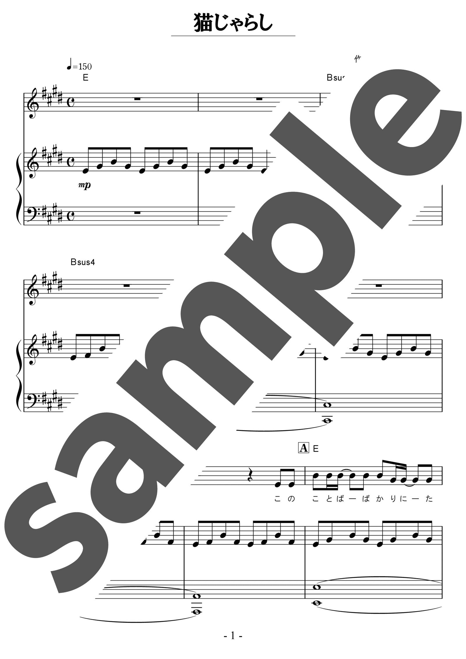 「猫じゃらし」のサンプル楽譜