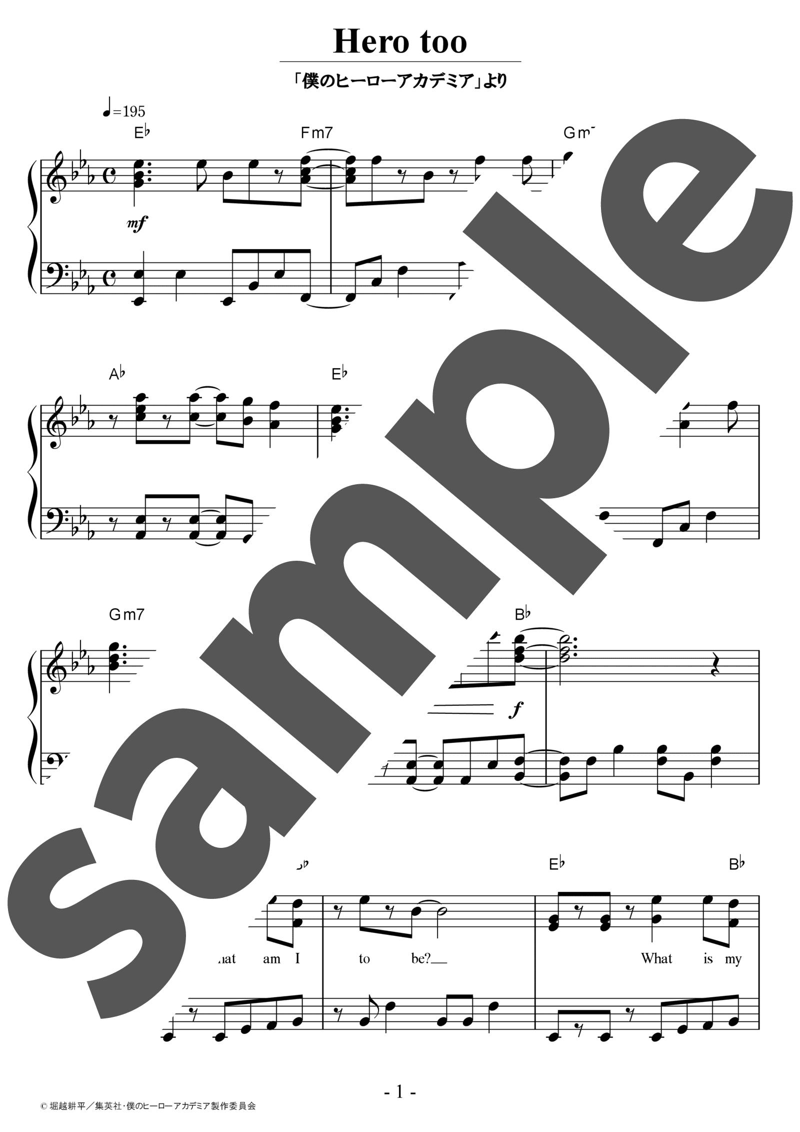 「Hero too」のサンプル楽譜