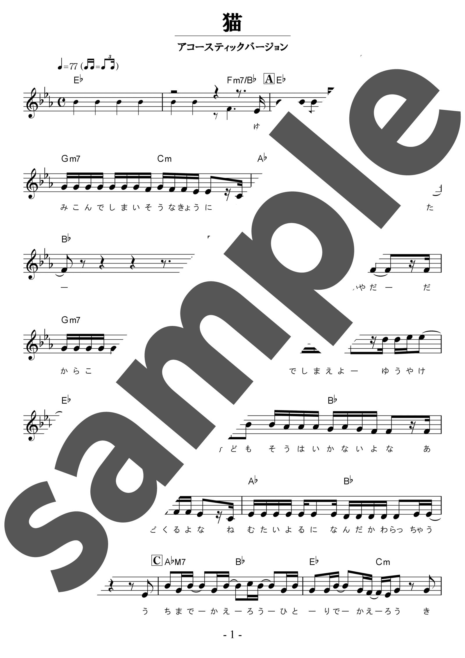 「猫」のサンプル楽譜