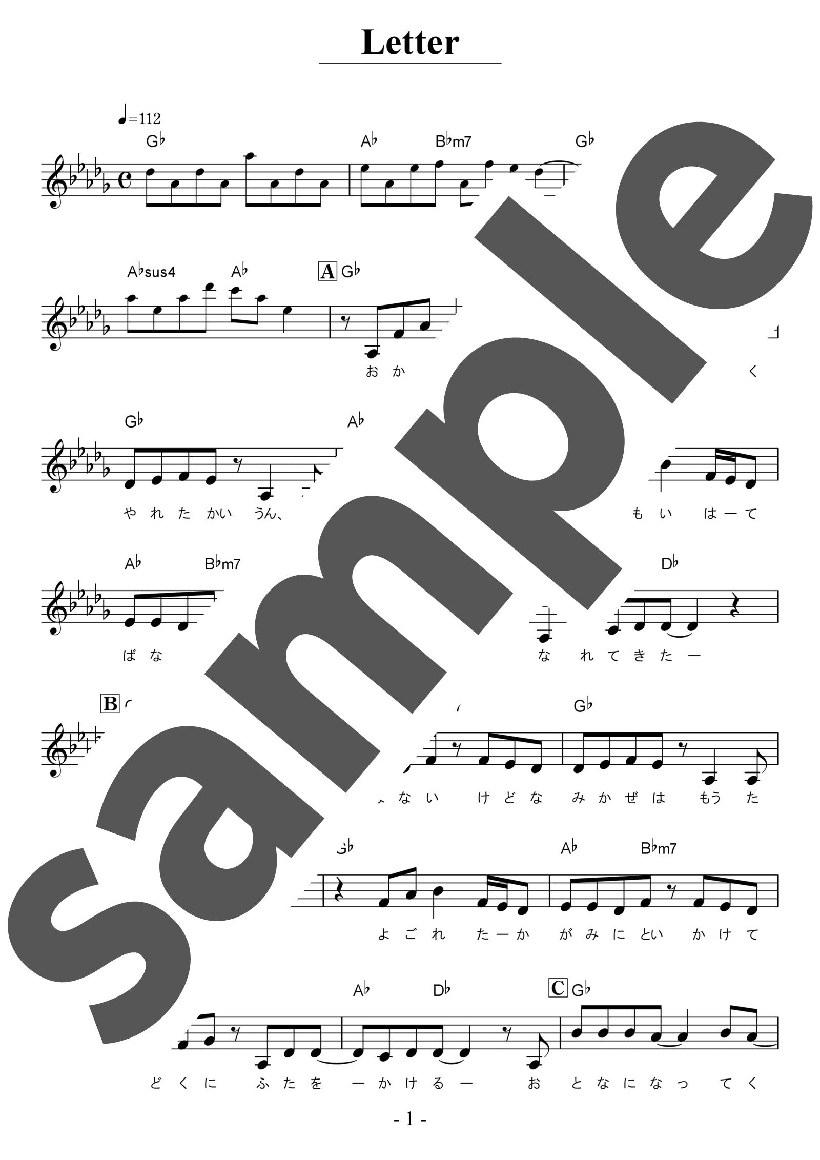 「Letter」のサンプル楽譜
