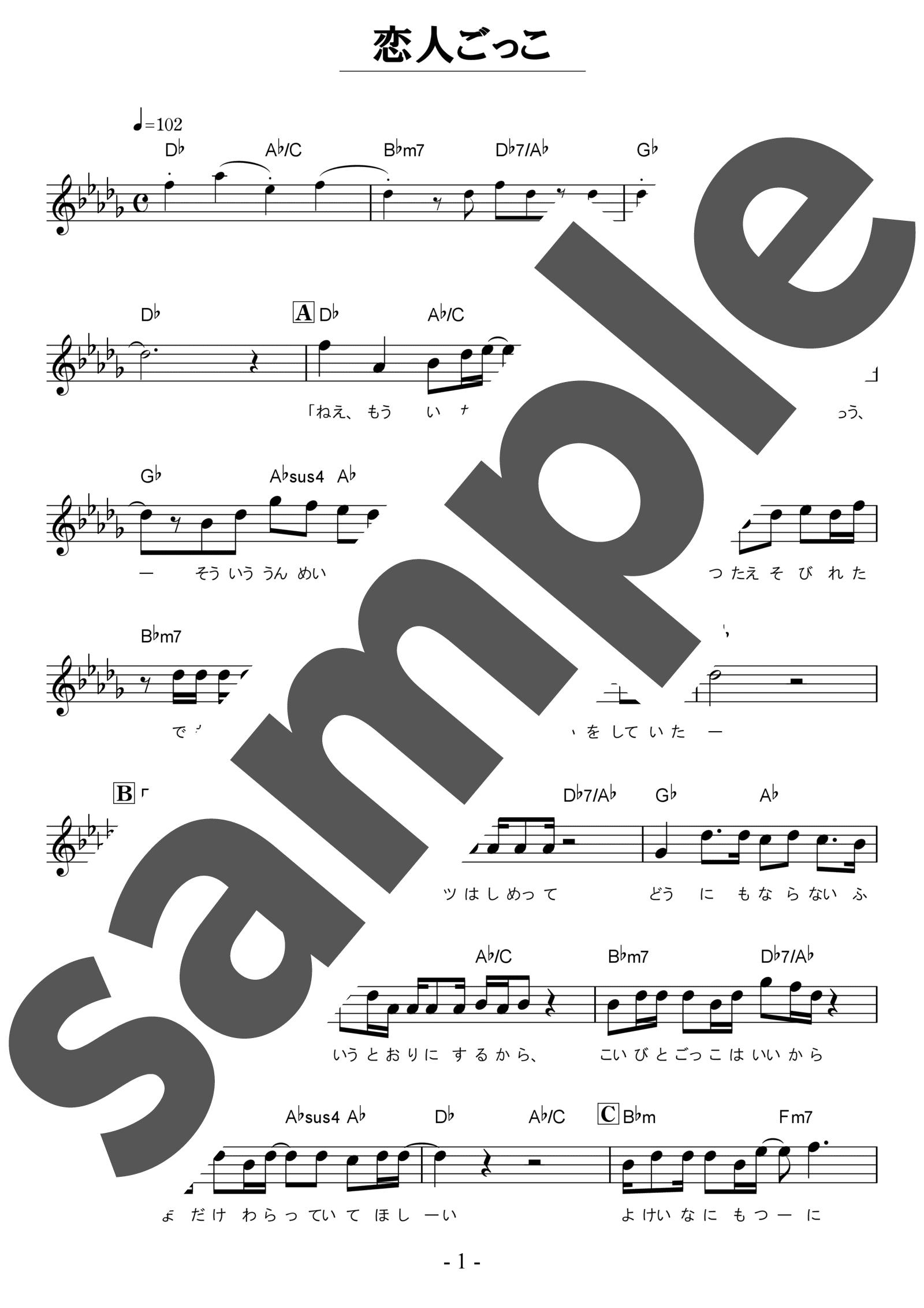 「恋人ごっこ」のサンプル楽譜