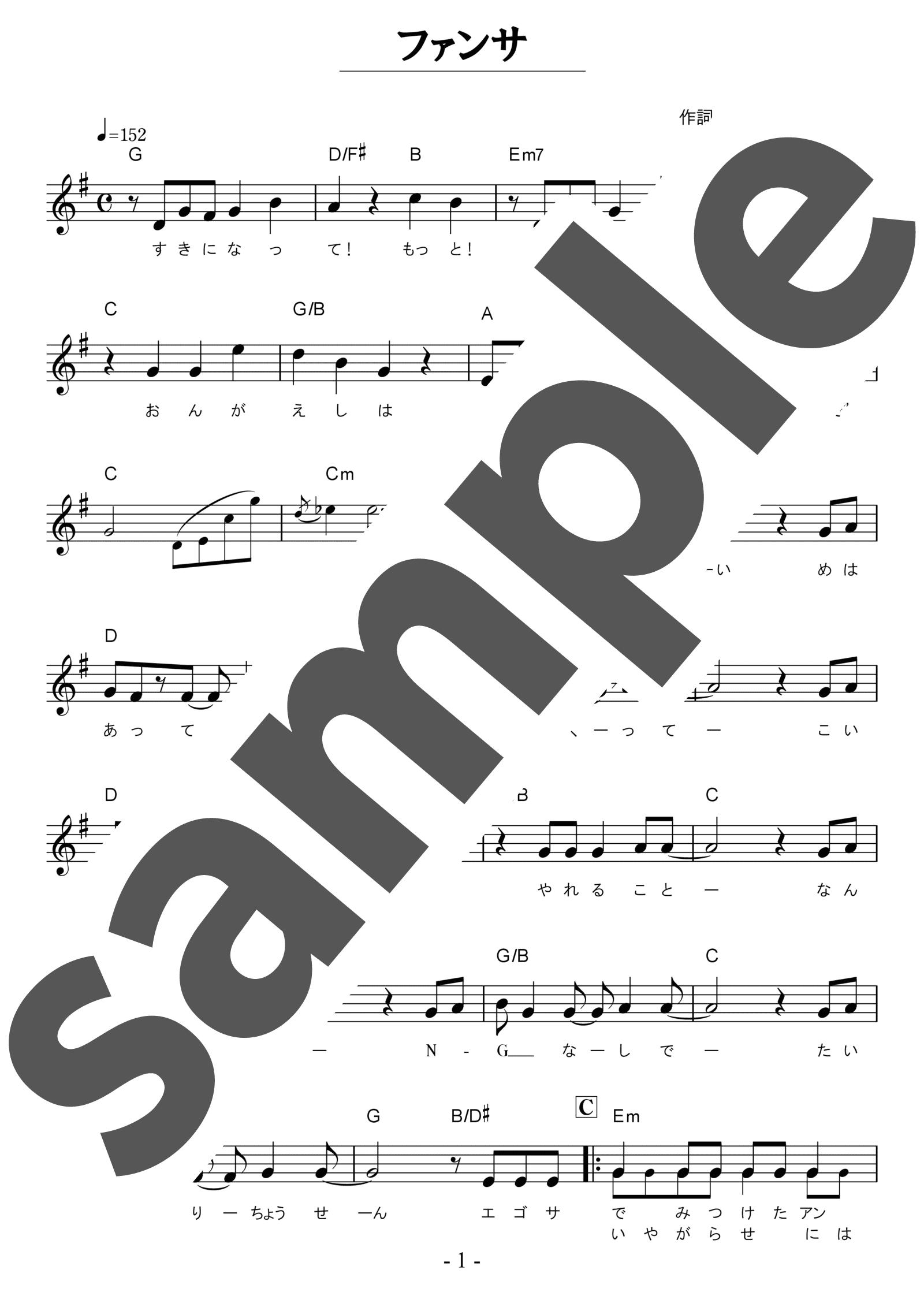 「ファンサ」のサンプル楽譜