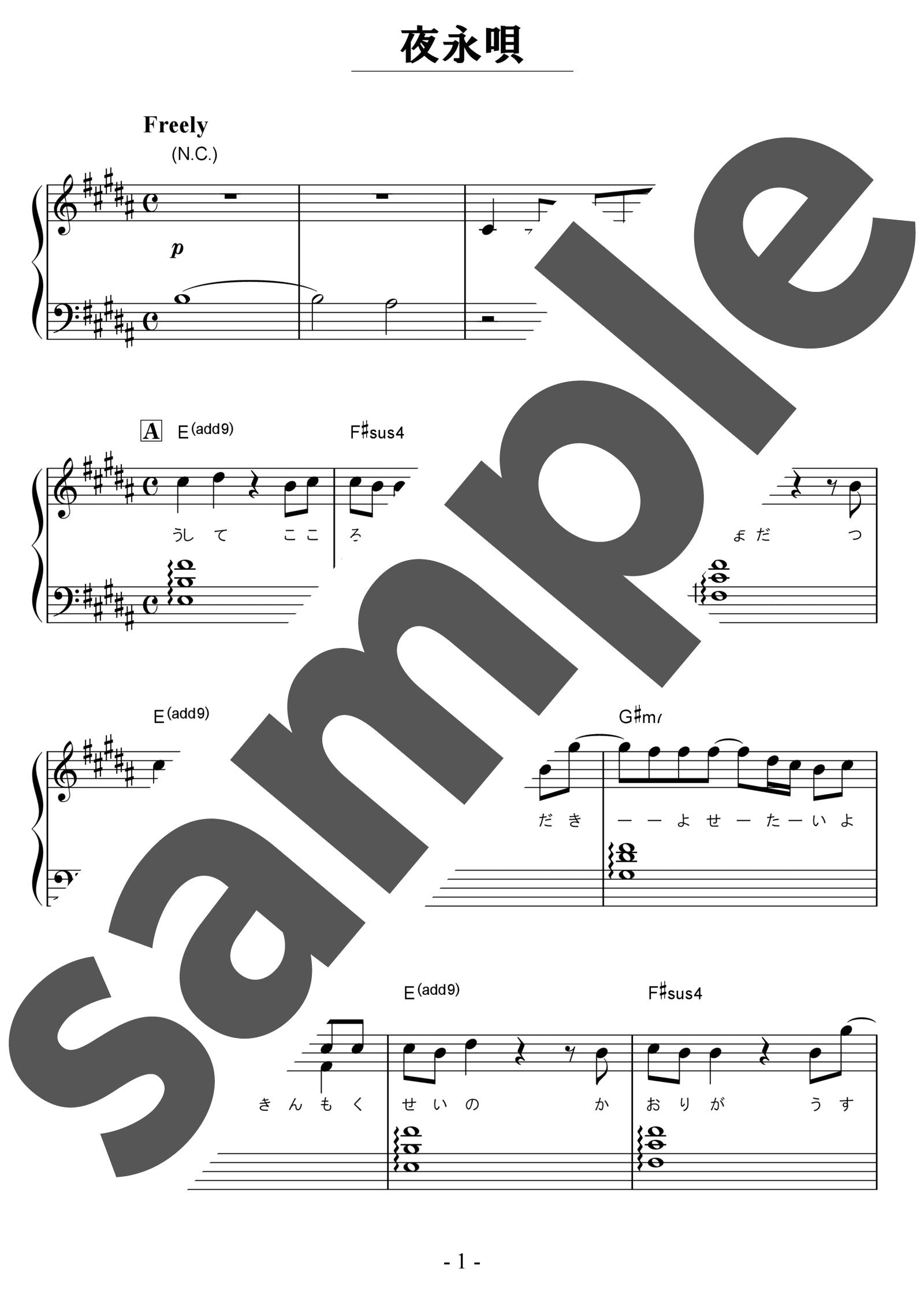 「夜永唄」のサンプル楽譜