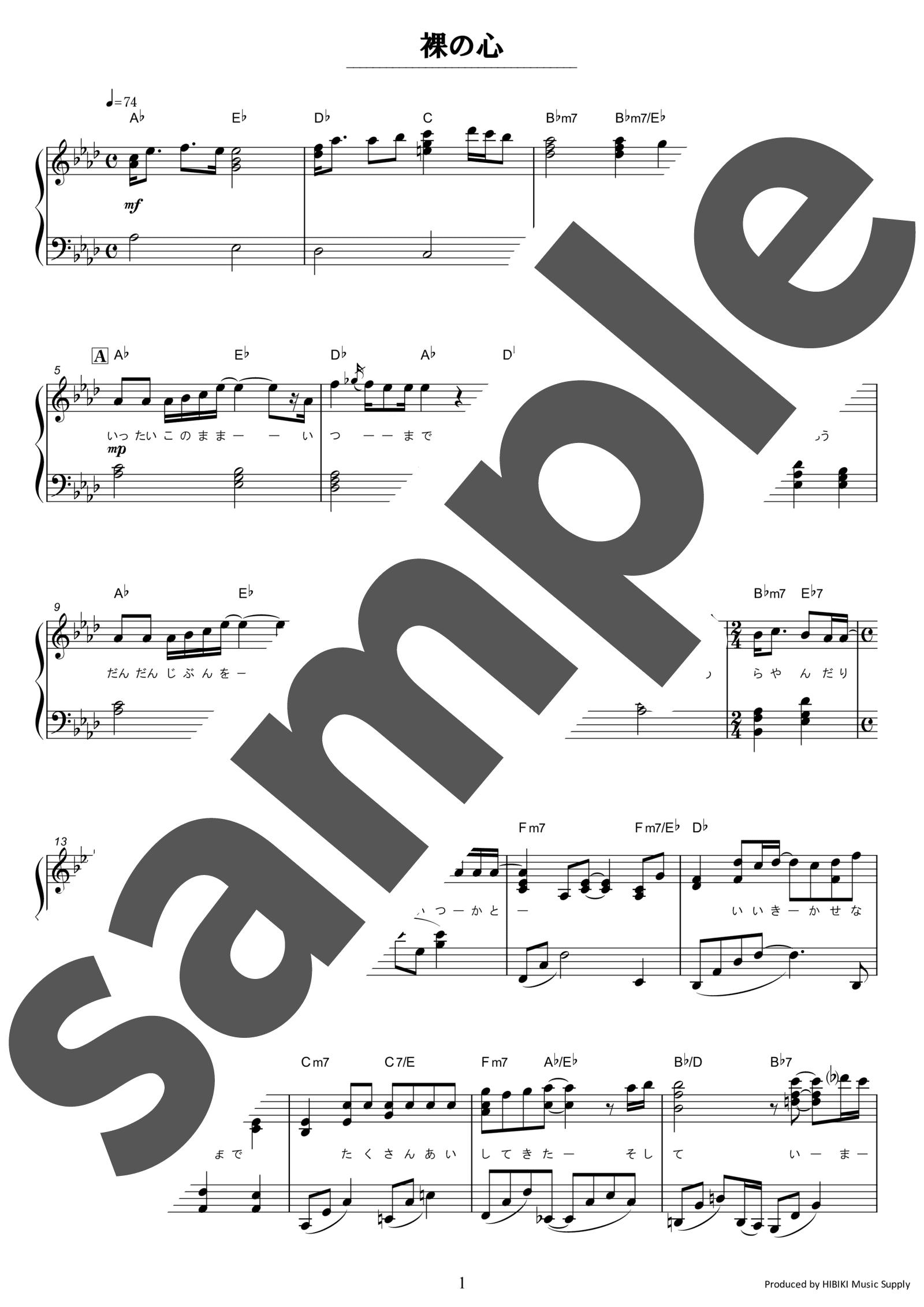 「裸の心」のサンプル楽譜