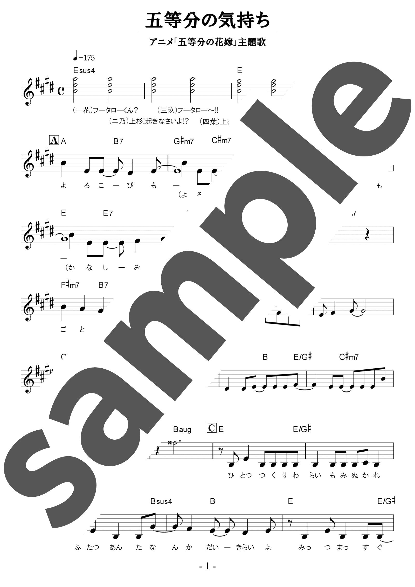 「五等分の気持ち」のサンプル楽譜