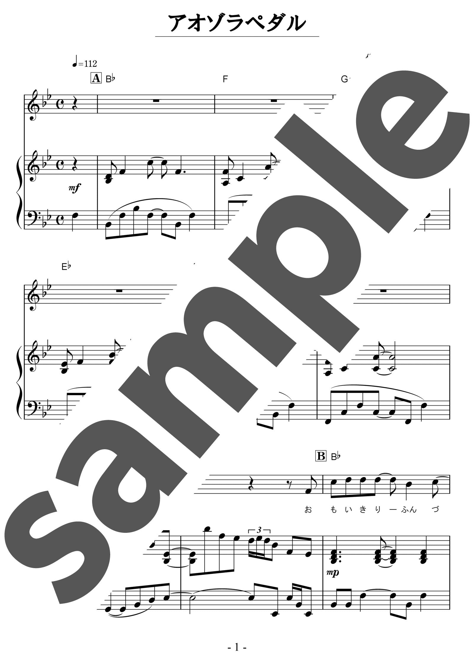 「アオゾラペダル」のサンプル楽譜