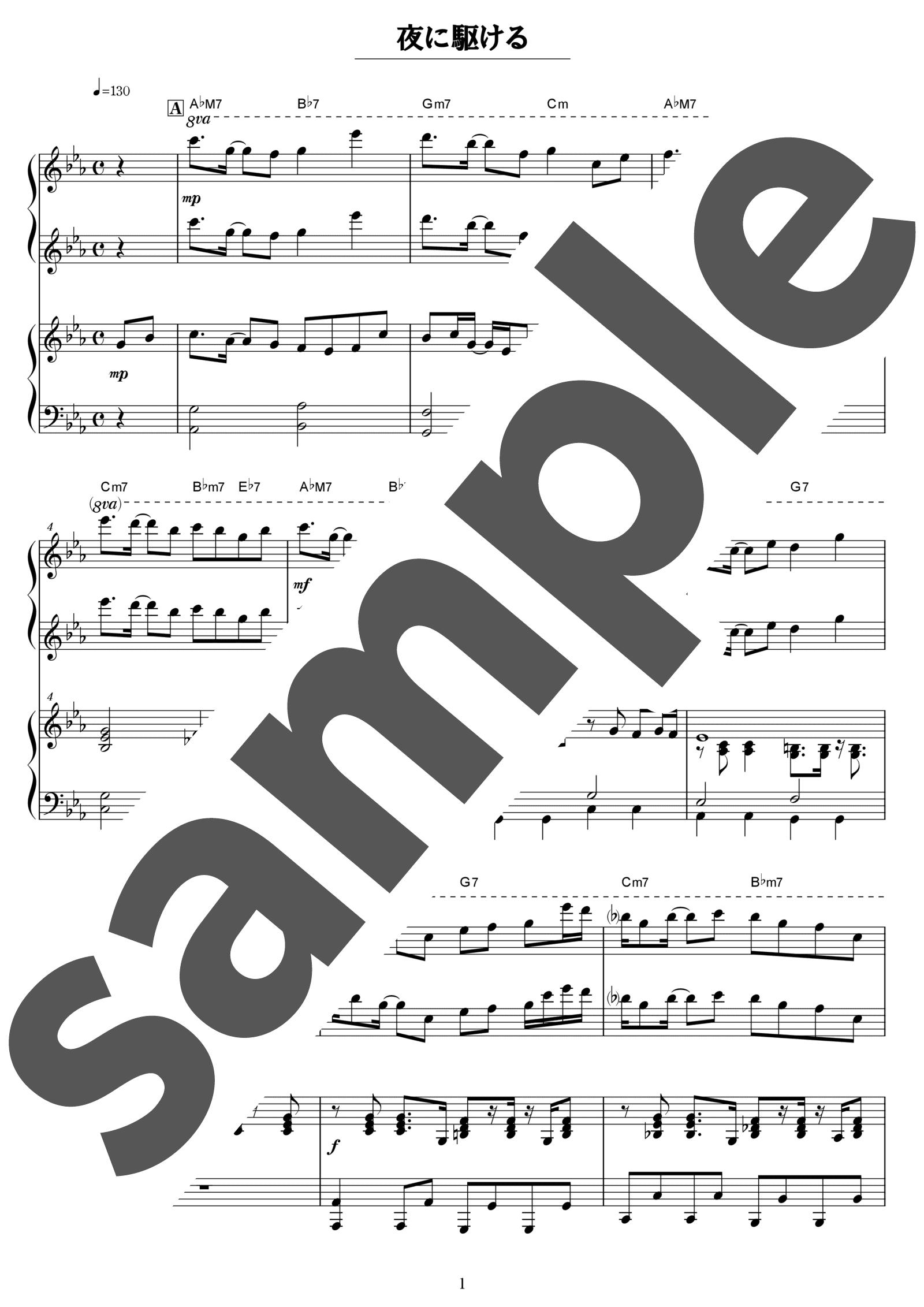 「夜に駆ける」のサンプル楽譜