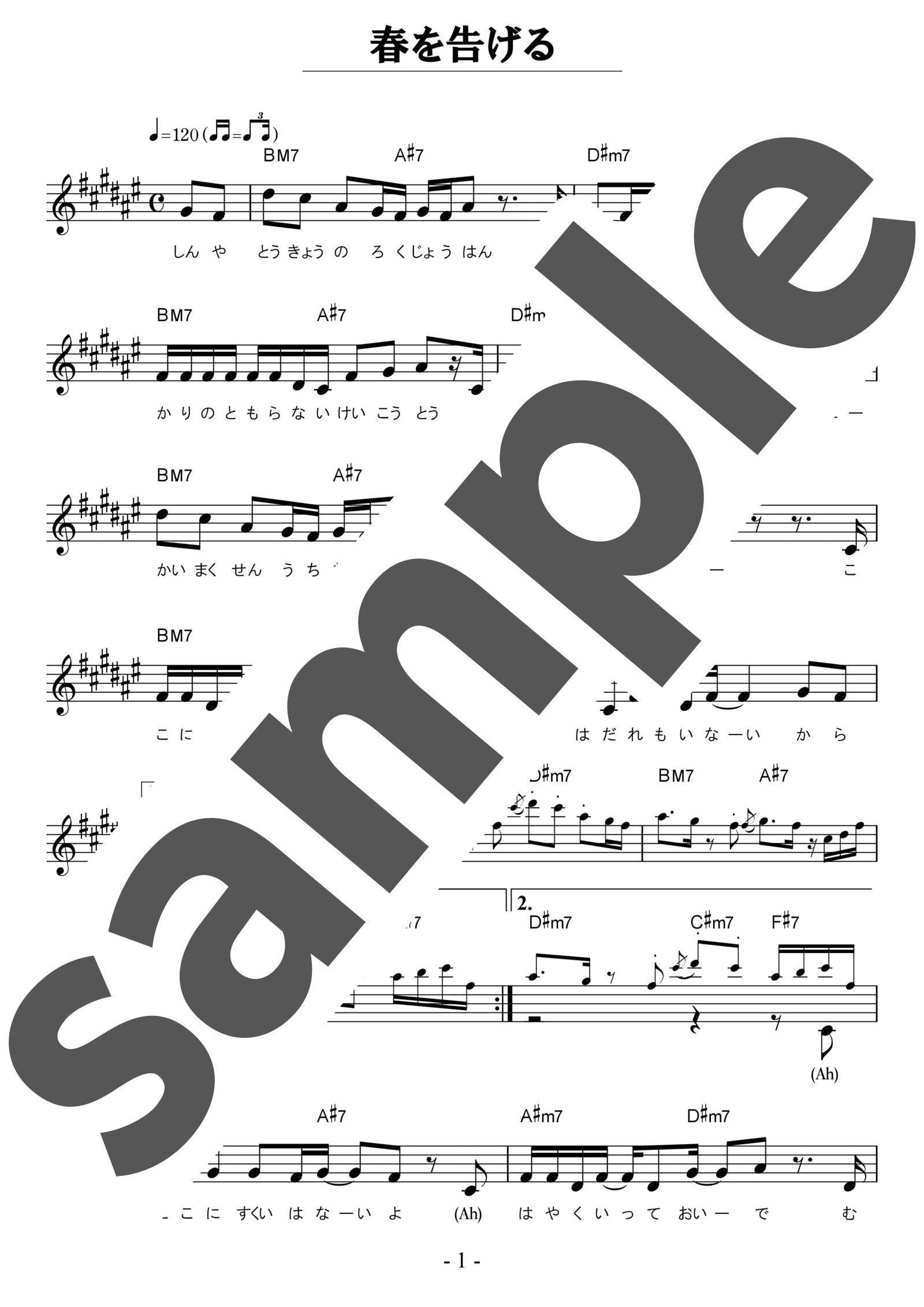 「春を告げる」のサンプル楽譜