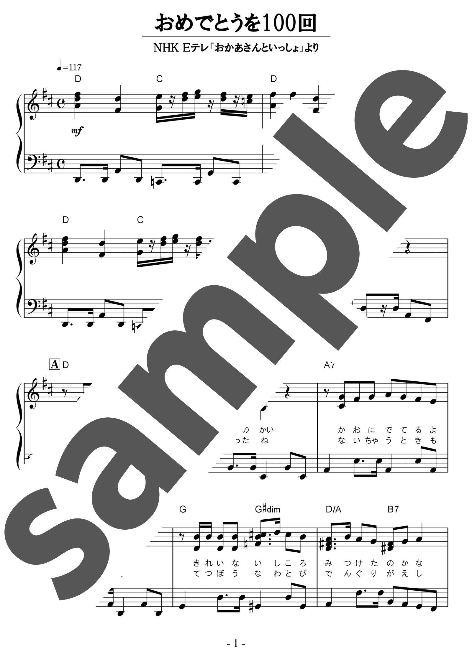 「おめでとうを100回」のサンプル楽譜