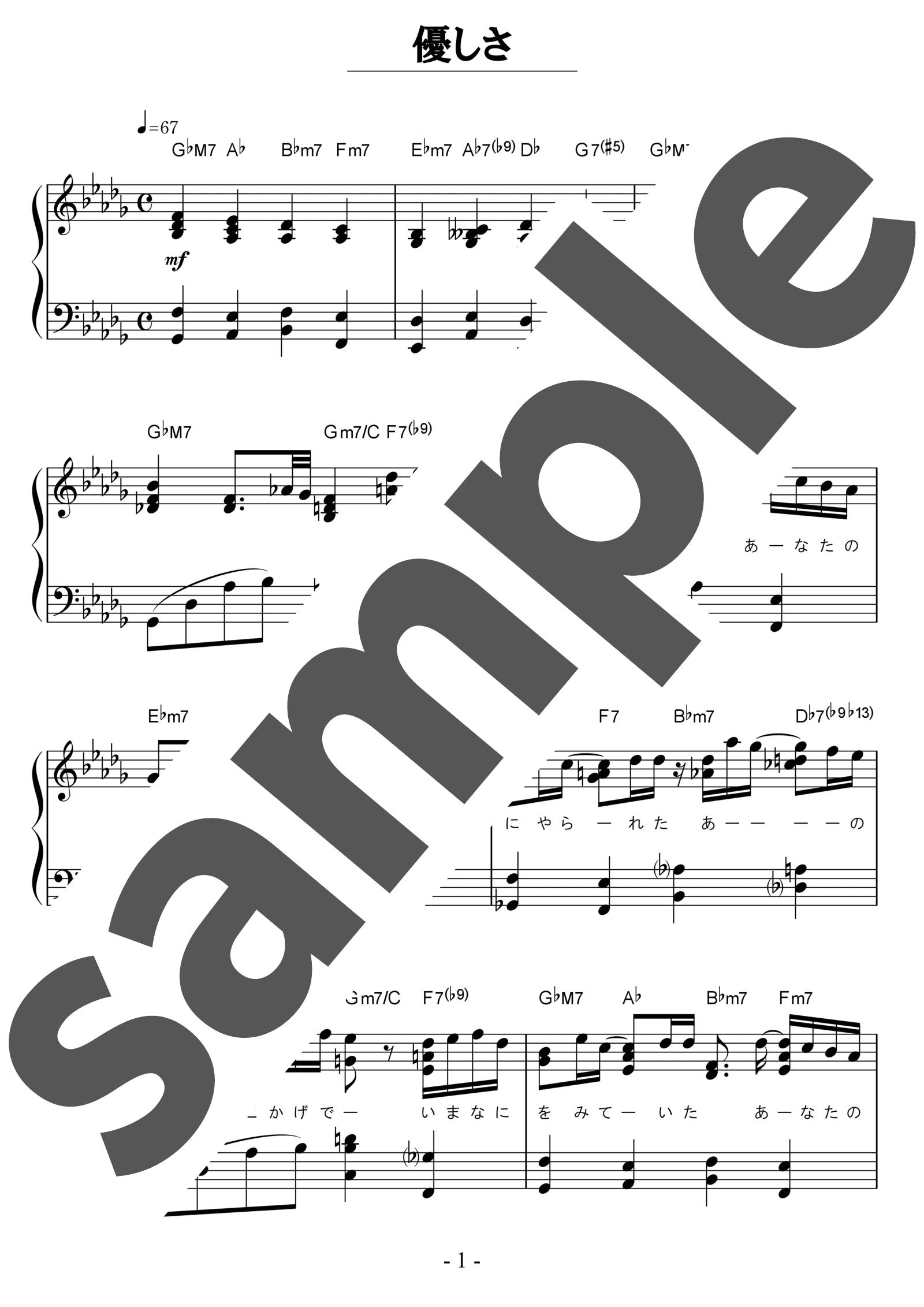 「優しさ」のサンプル楽譜