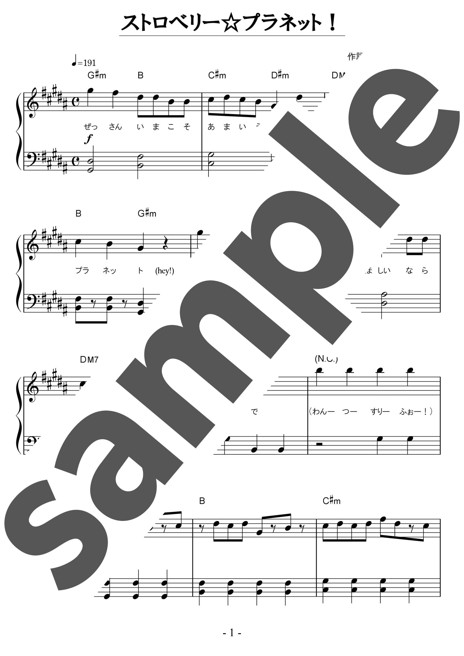 「ストロベリー☆プラネット!」のサンプル楽譜