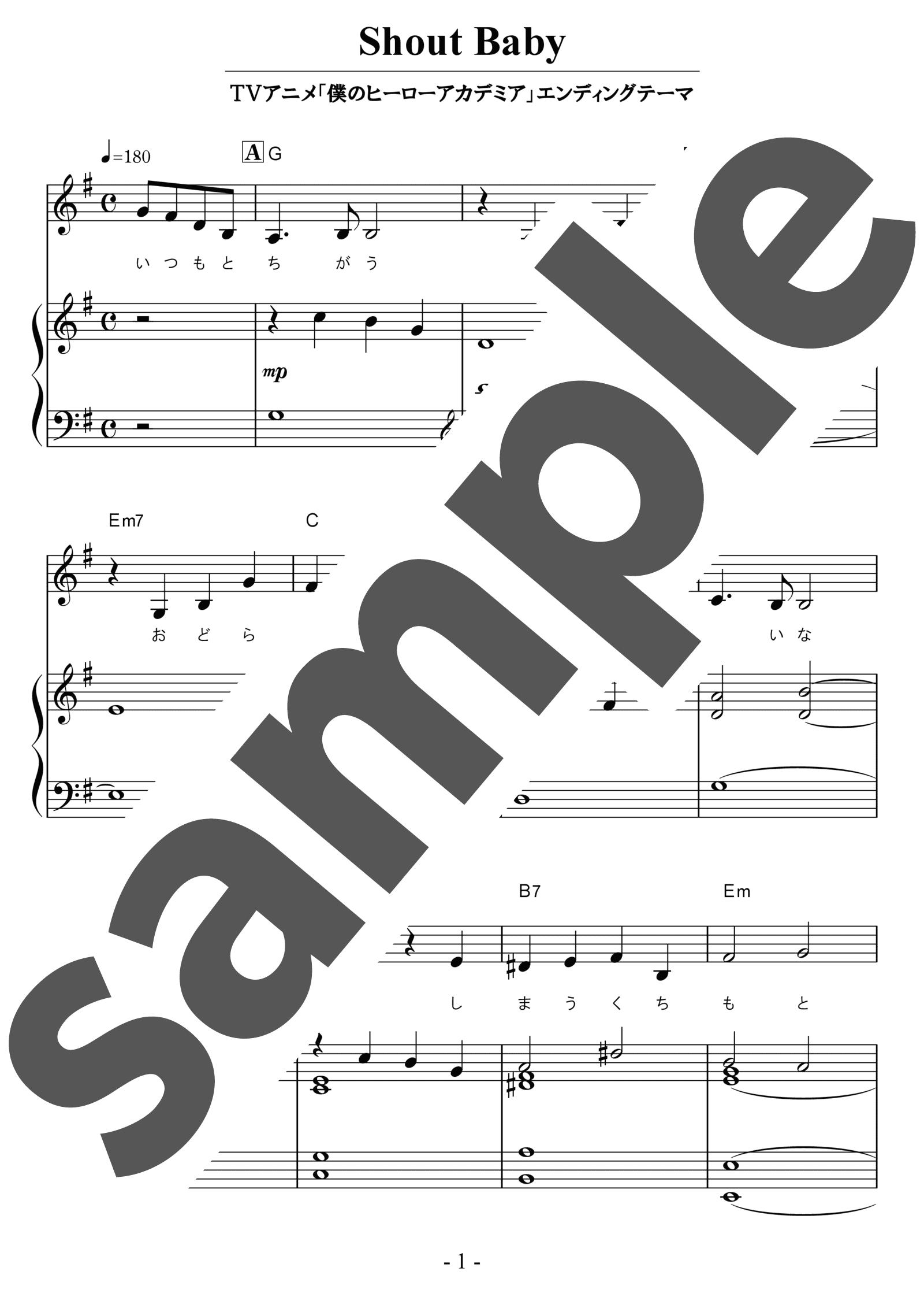 「Shout Baby」のサンプル楽譜