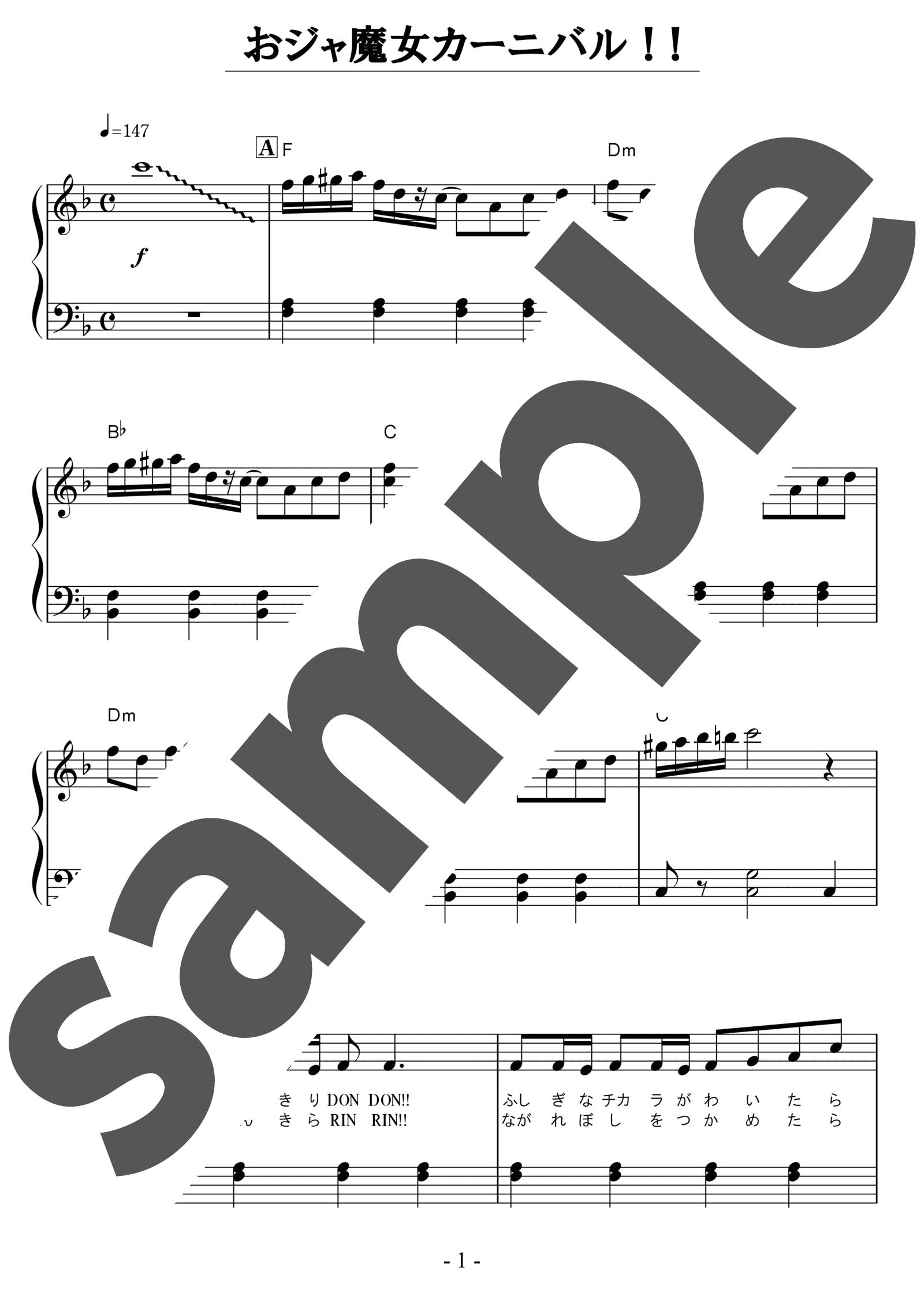 「おジャ魔女カーニバル!!」のサンプル楽譜