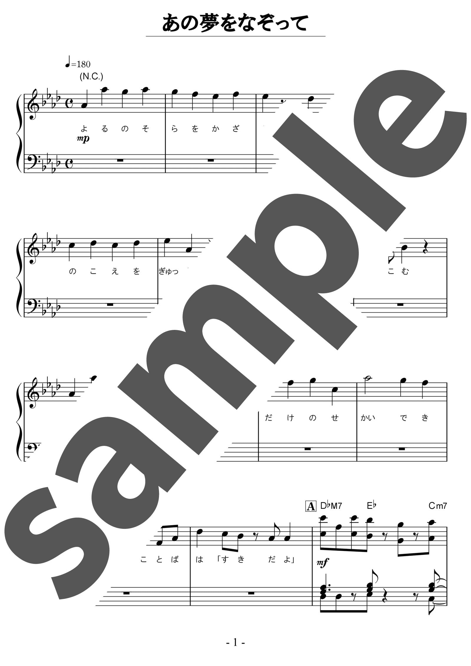 「あの夢をなぞって」のサンプル楽譜