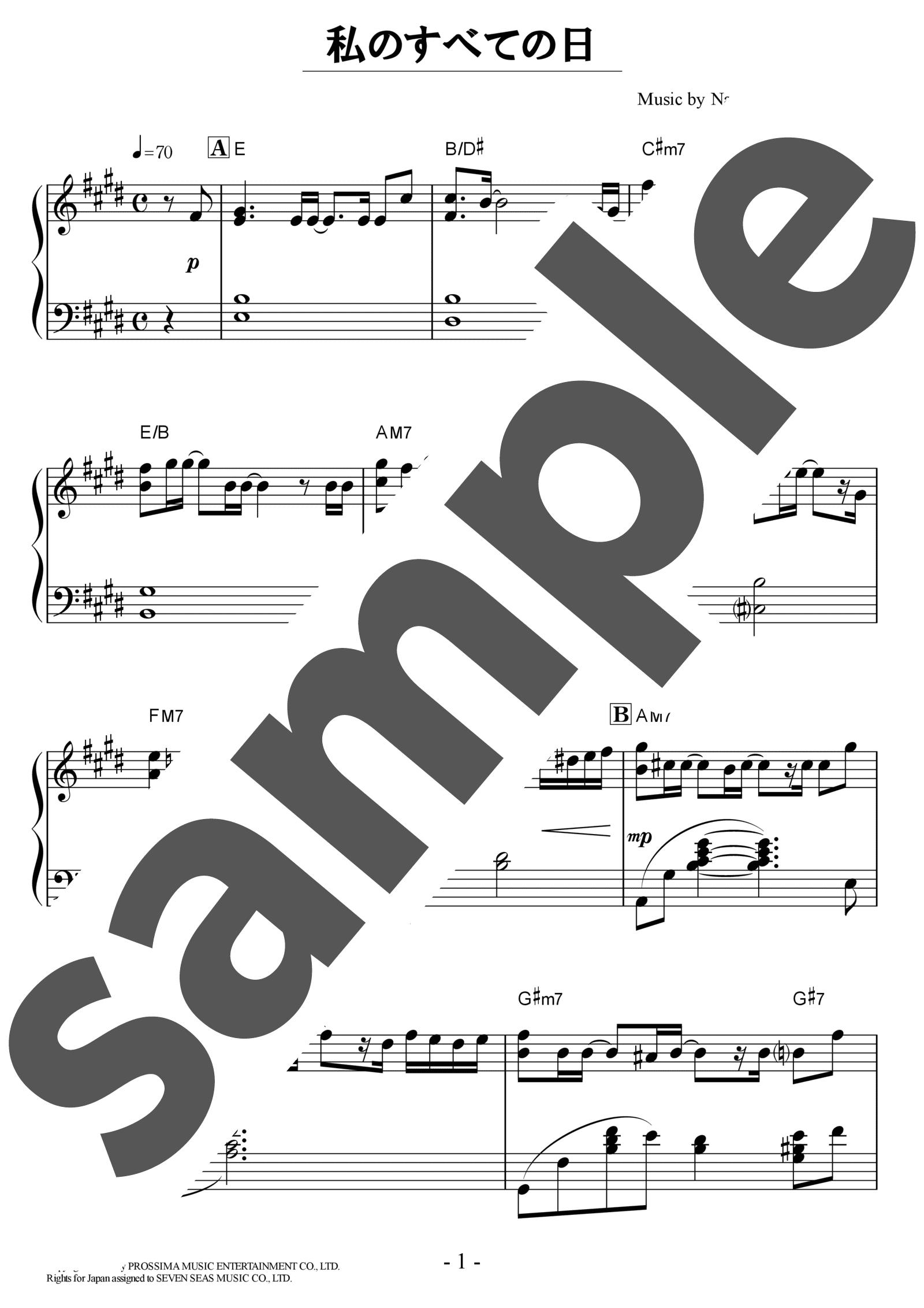 「私のすべての日」のサンプル楽譜