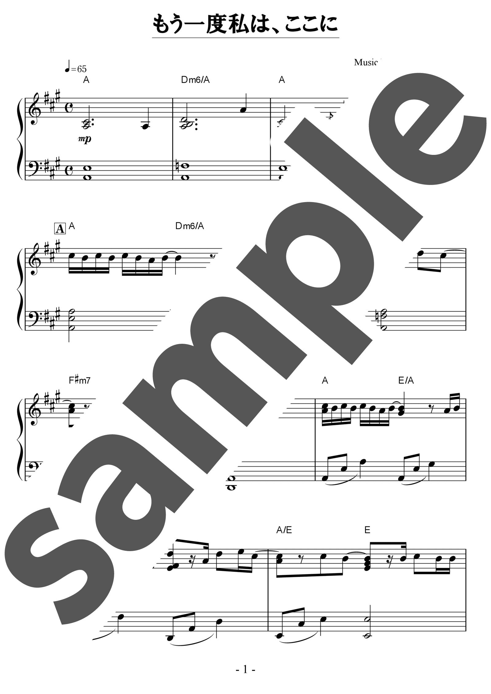 「もう一度私は、ここに」のサンプル楽譜