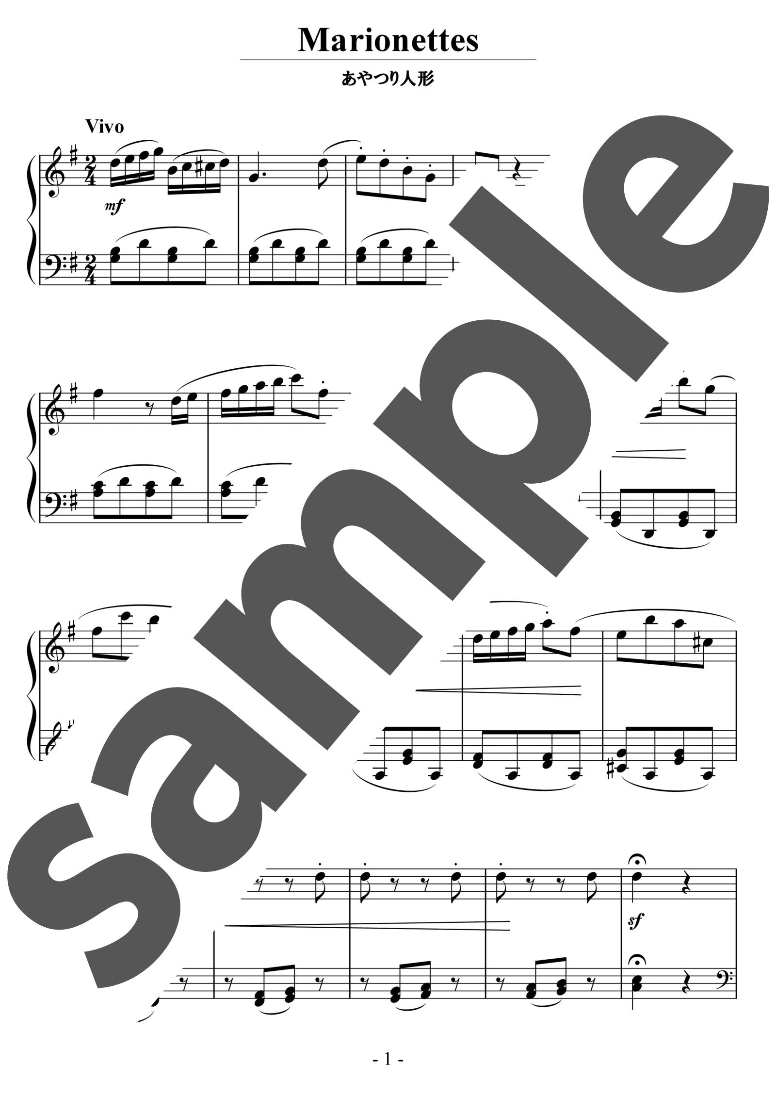 「マリオネット」のサンプル楽譜