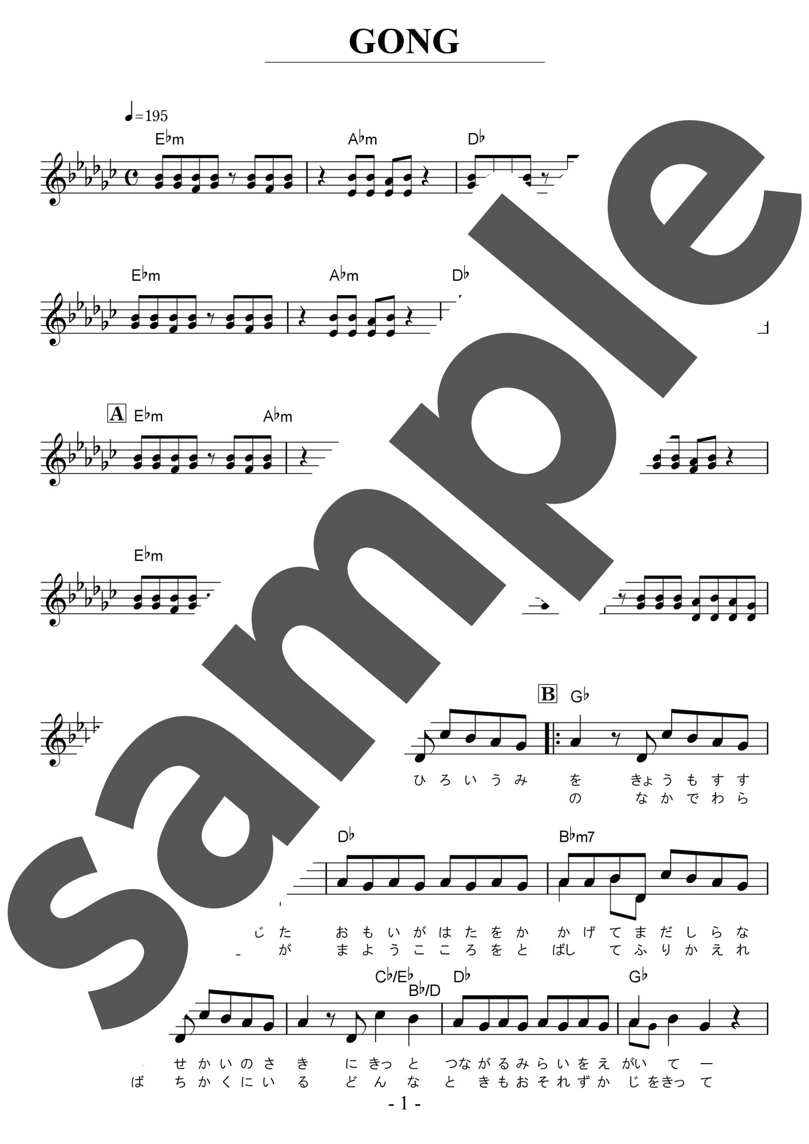 「GONG」のサンプル楽譜