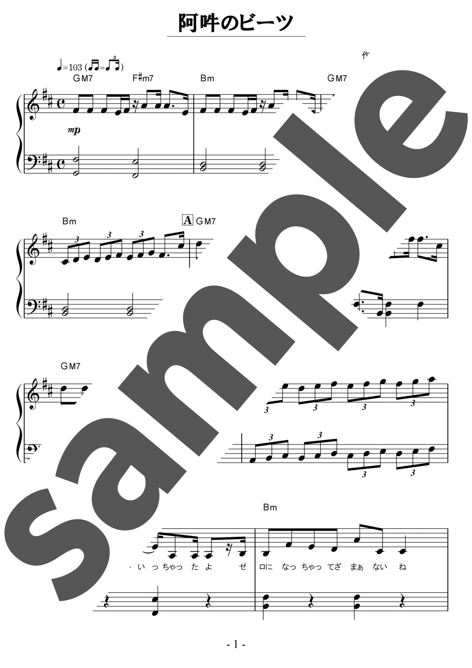 「阿吽のビーツ」のサンプル楽譜