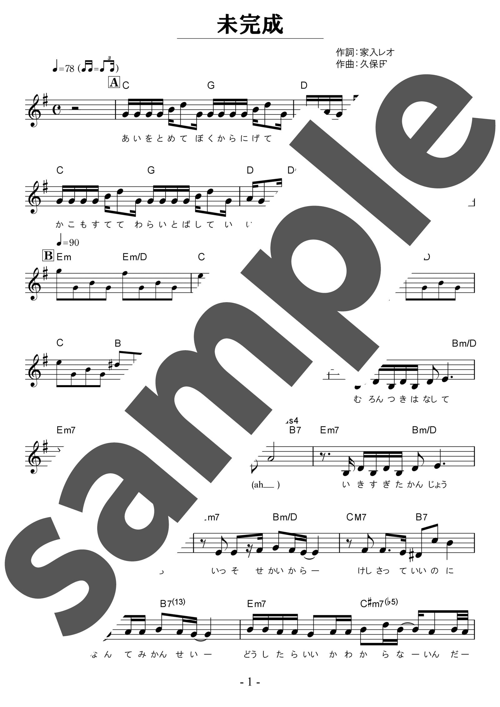「未完成」のサンプル楽譜