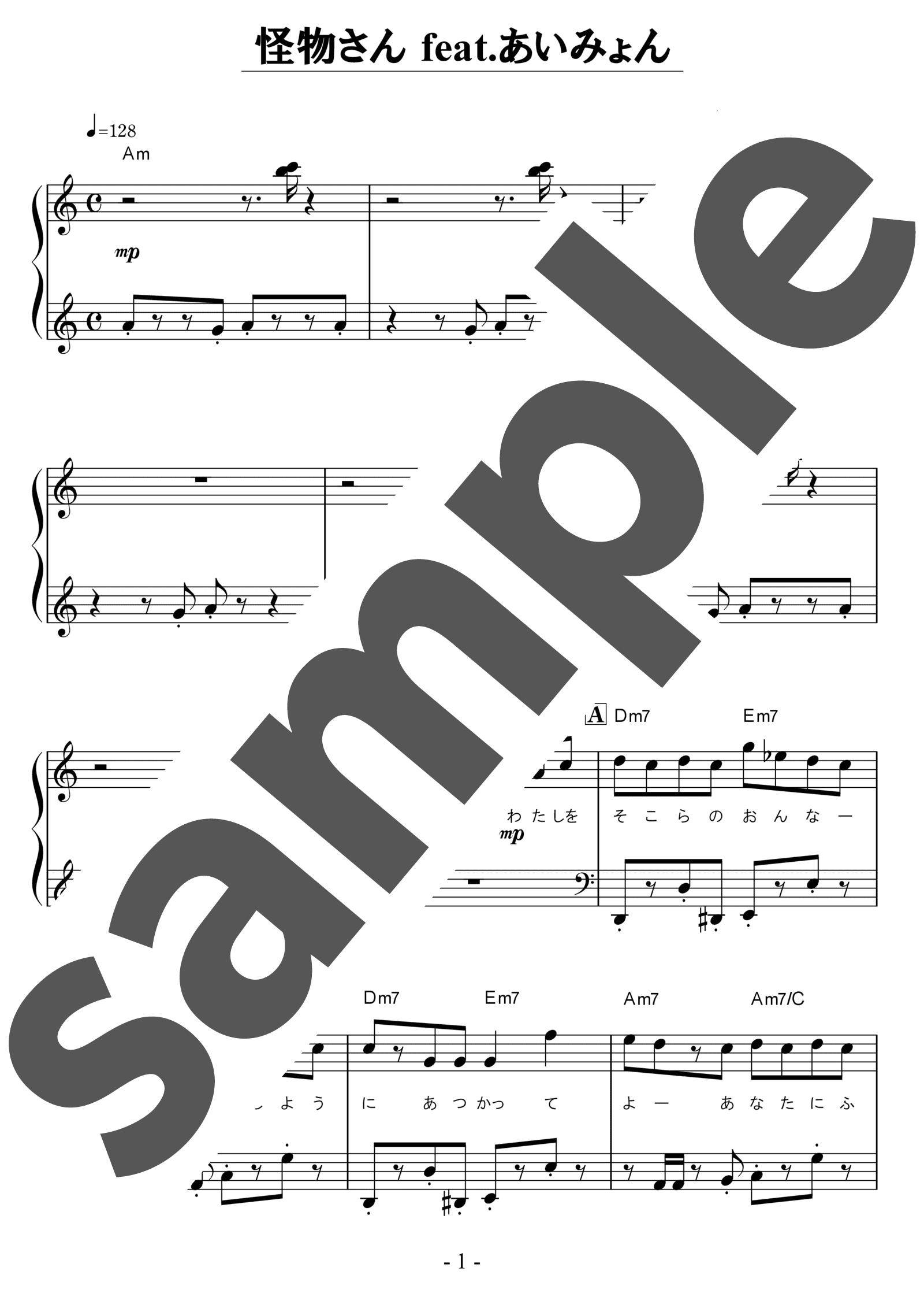 「怪物さん feat.あいみょん」のサンプル楽譜